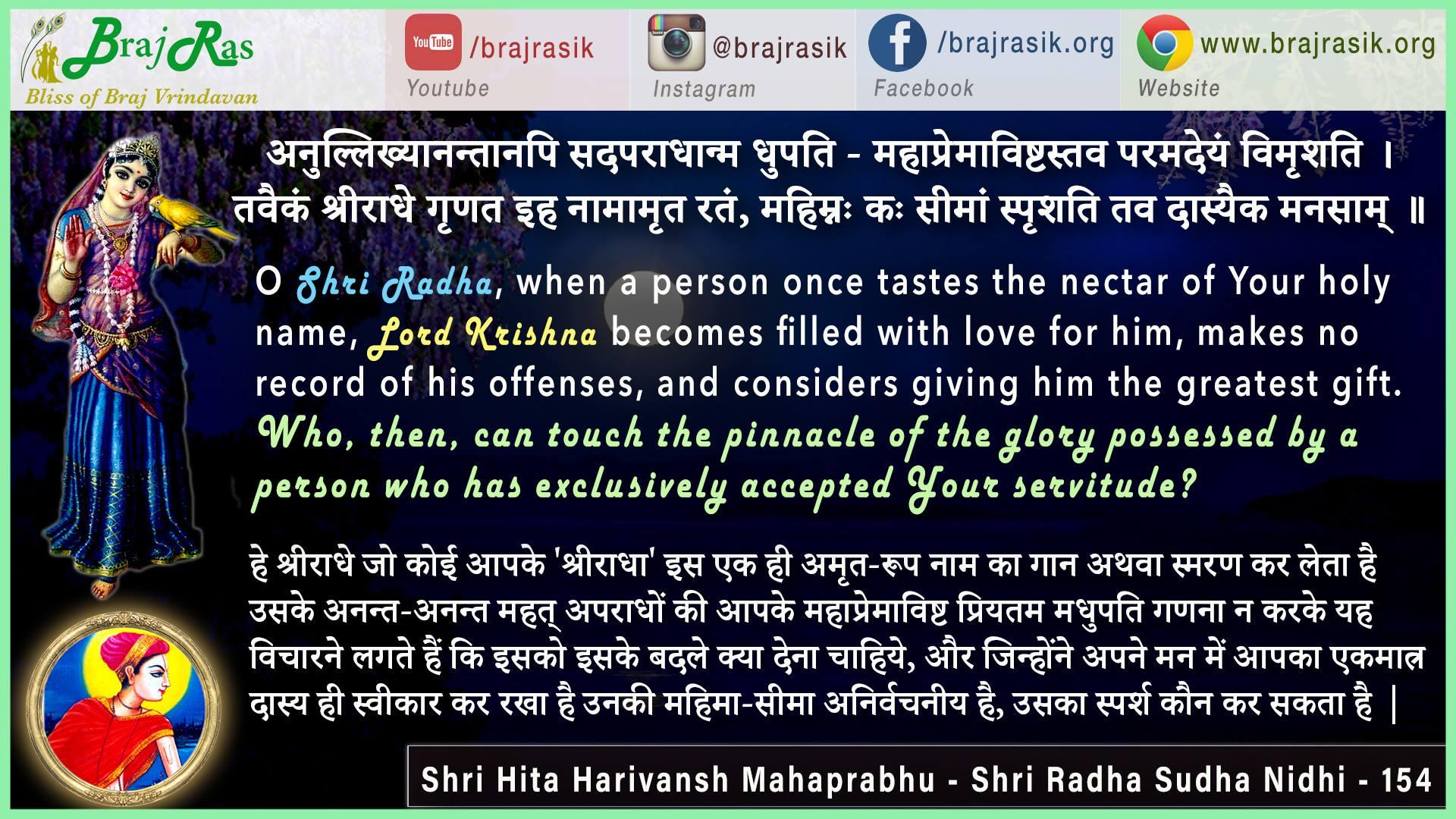 """""""Anulikhiyantanapi Sadap Radha Nam Dhupati"""" - Shri Hita Harivansh Mahaprabhu - Shri Radha Sudha Nidhi"""