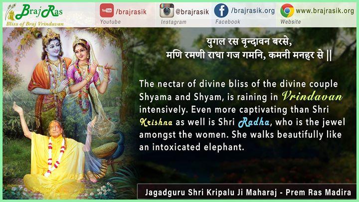 Yugal Ras Vrindavan Barse  - Jagadguru Shri Kripalu Ji Maharaj - Prem Ras Madira