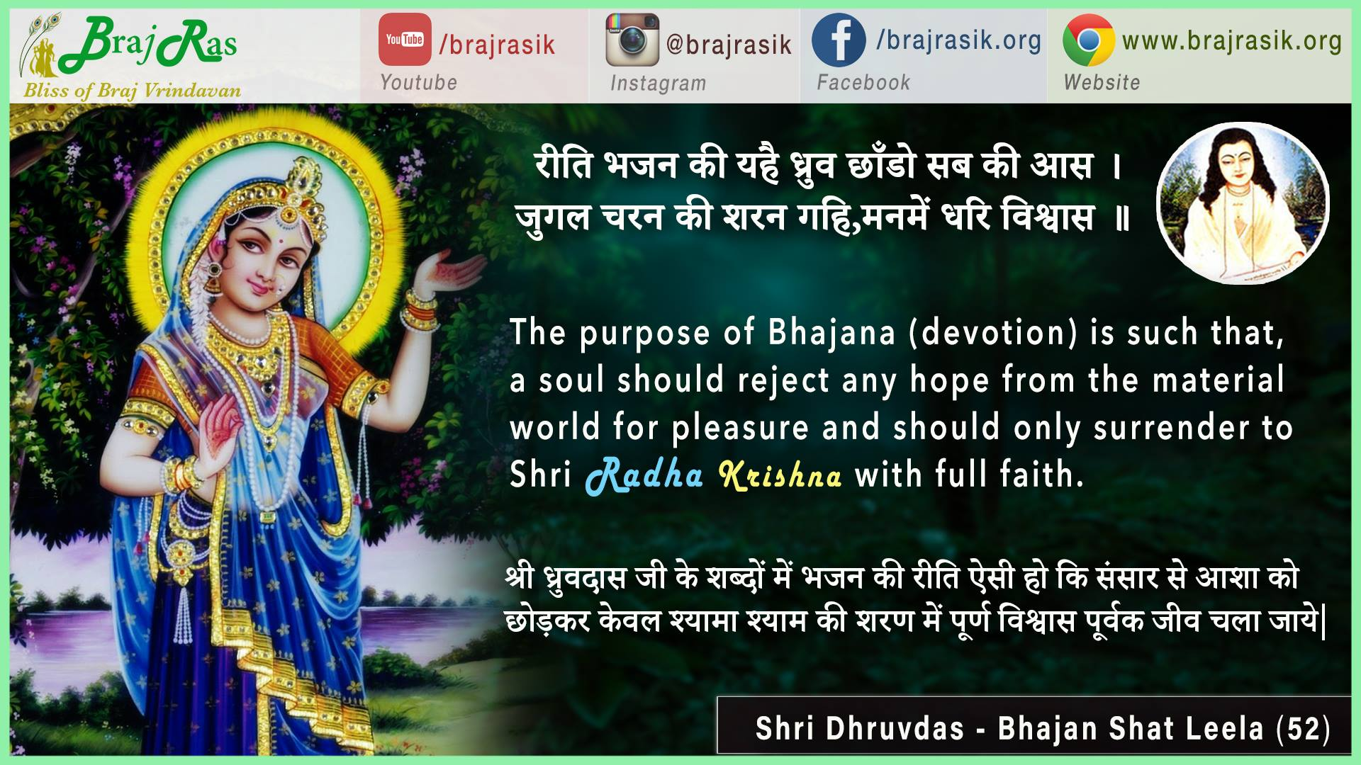 Reeti Bhajan Ki Yah Hai Dhruv - Shri Dhruvdas - Bhajan Shat Leela (52)