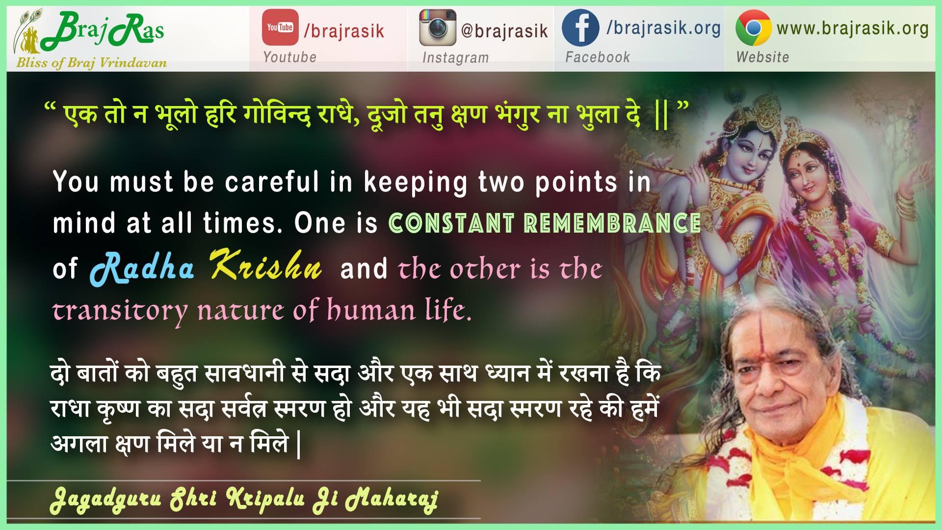 Ek To Na Bhulo Hari Govind Radhey - Radha Govind Geet, Jagadguru Shri Kripalu Ji Maharaj