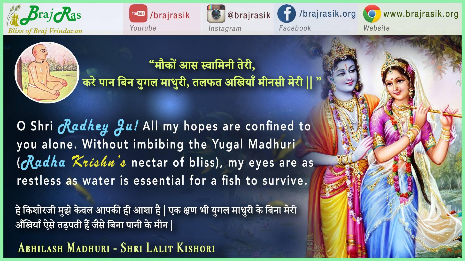 """""""Mokon Aas Swamini Teri"""" - Abhilash Madhuri - Shri Lalit Kishori"""