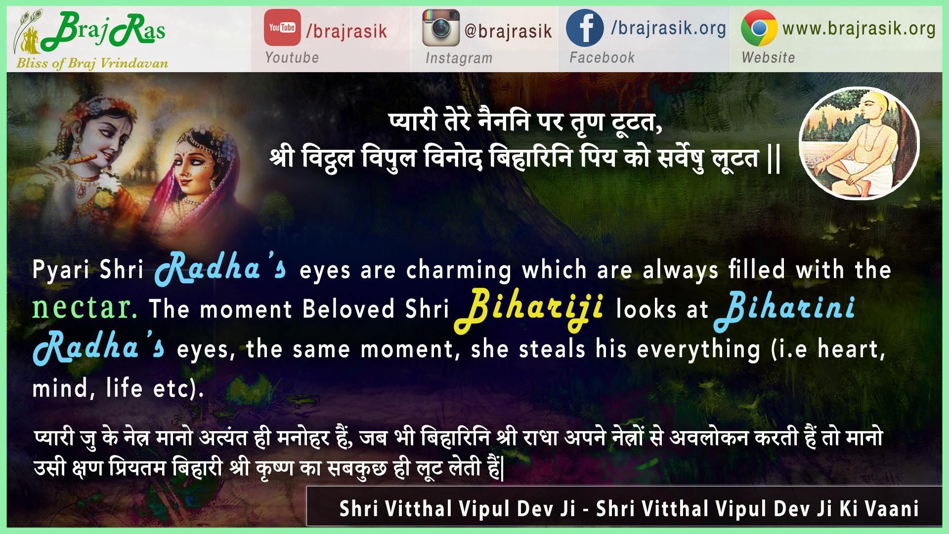 """Pyari Tere Nainani Par Trin Tutata Quote"" - Shri Vitthal Vipul Dev Ji - Shri Vitthal Vipul Dev Ji Ki Vaani"