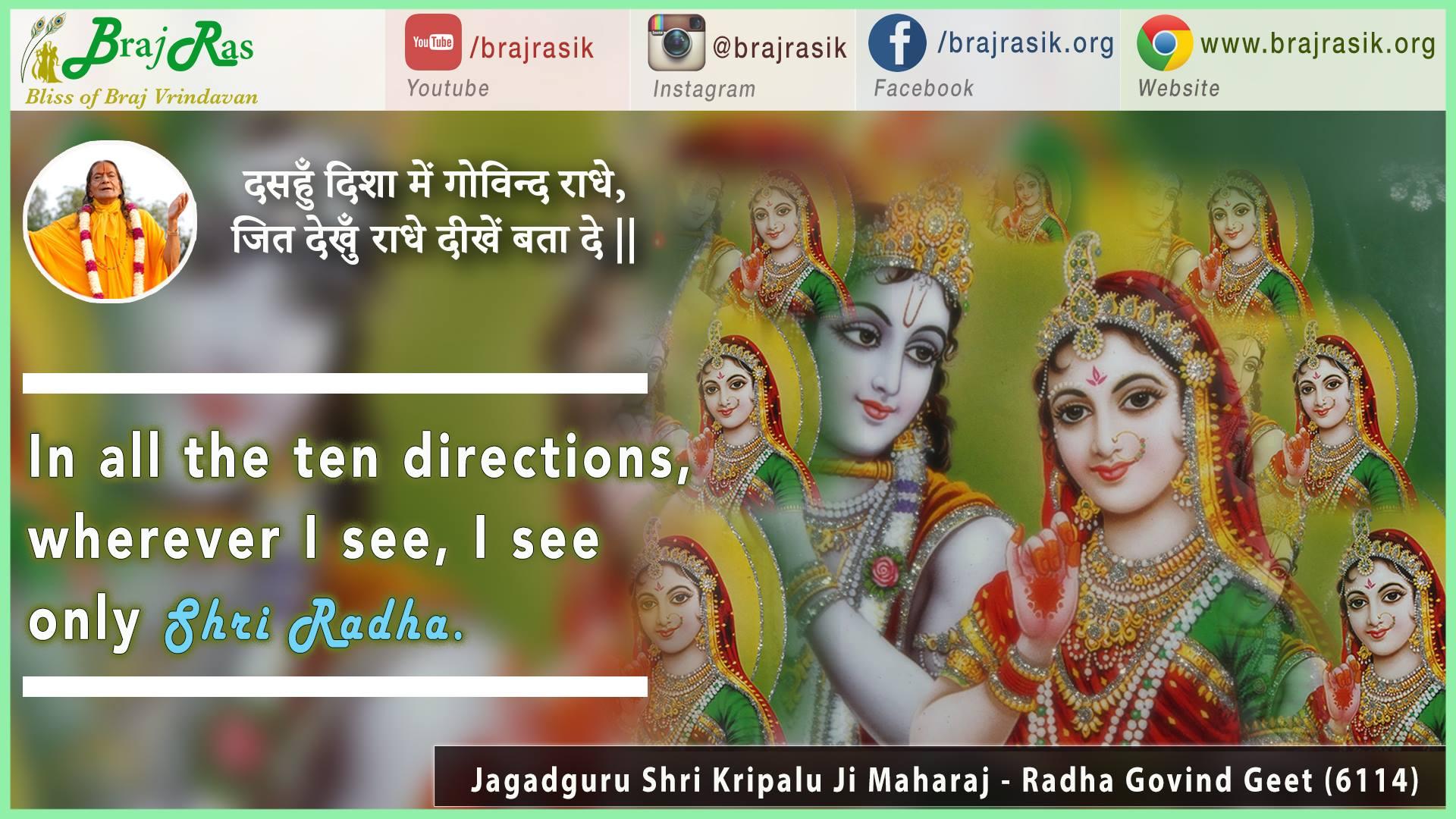 Dasahun Disha Mein Govind Radhey - Jagadguru Shri Kripalu Ji Maharaj - Radha Govind Geet