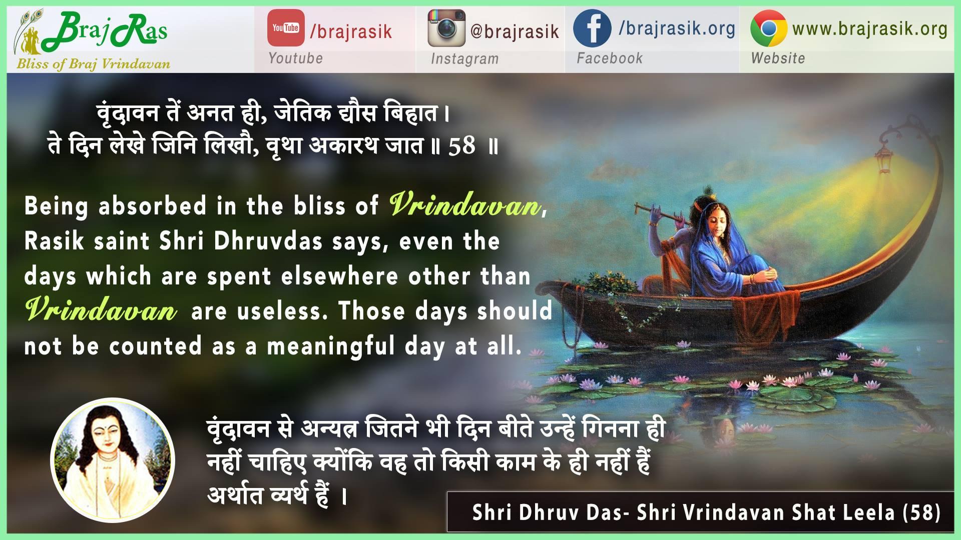 Vrindavan Se Anat Hi Jetik Ghos Vihaat  - Shri Dhruv Das- Shri Vrindavan Shat Leela