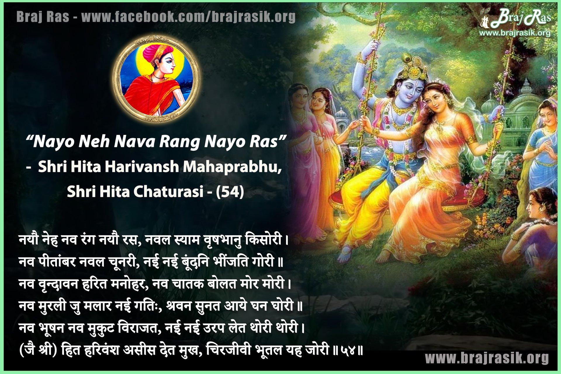 """Nayo Neh Nava Rang Nayo Ras""- Shri Hita Harivansh Mahaprabhu, Shri Hita Chaturasi"