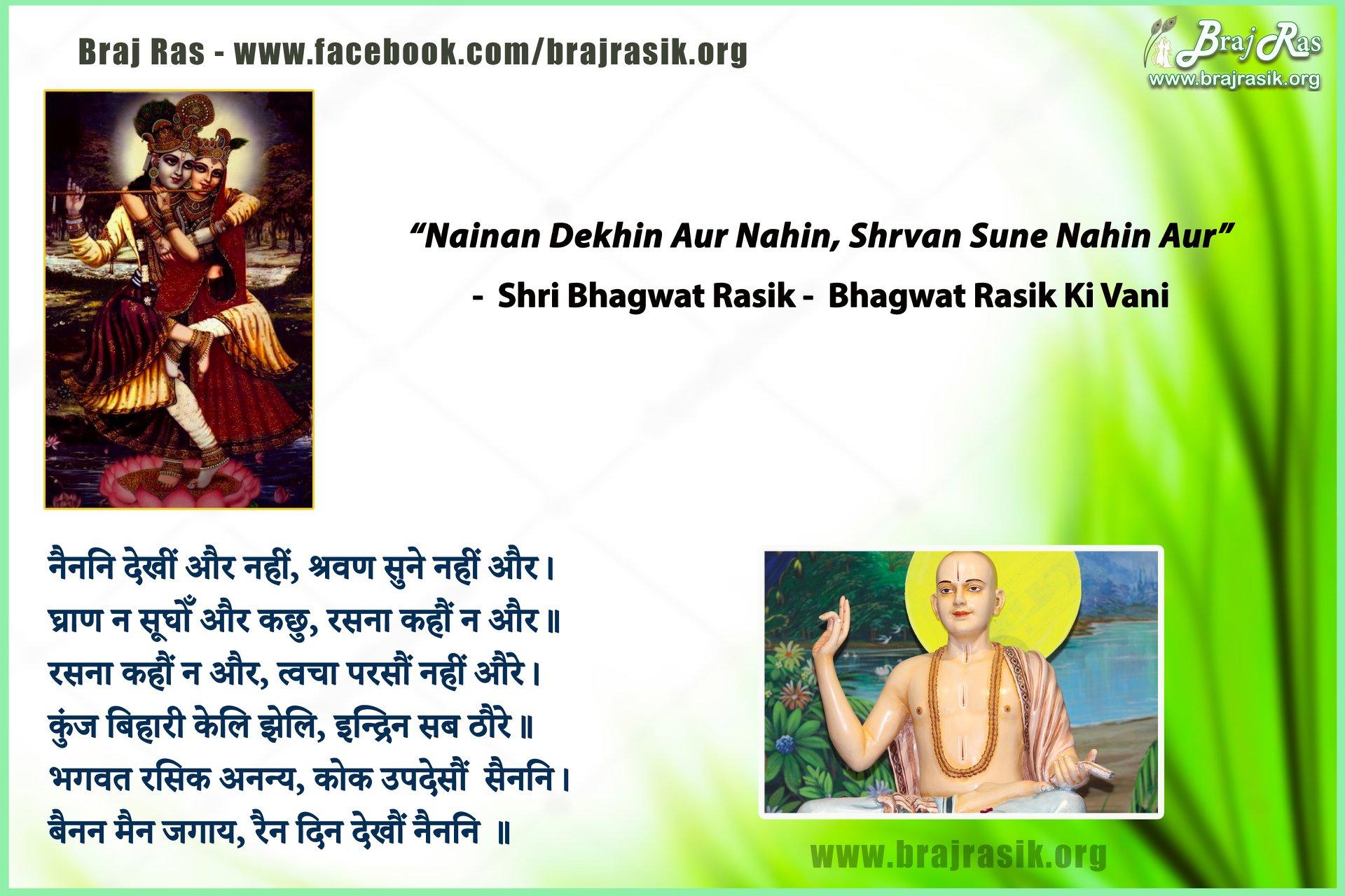 Nainani Dekhein Aur Nahin - Shri Bhagwat, Bhagwat Rasik Ki Vaani