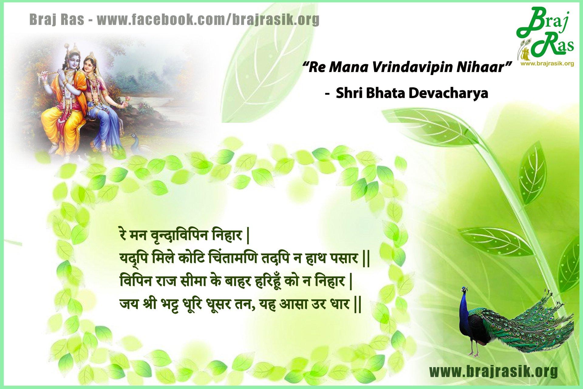 Re Mana Vrindavipin Nihaar - Shri Bhata Devacharya