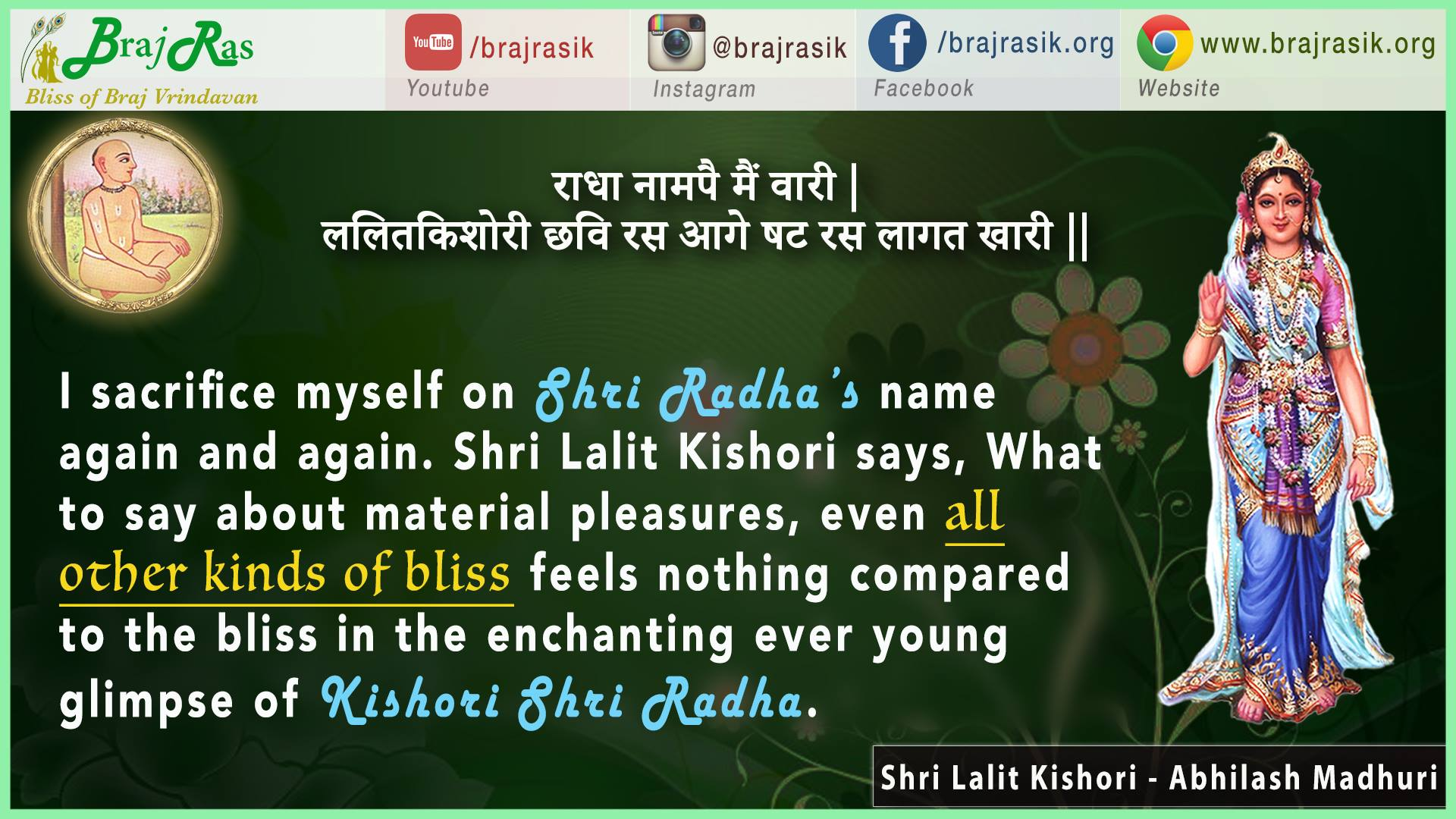 Radha Naam Pe Main Vaari - Quote By Shri Lalit Kishori, Abhilash Madhuri