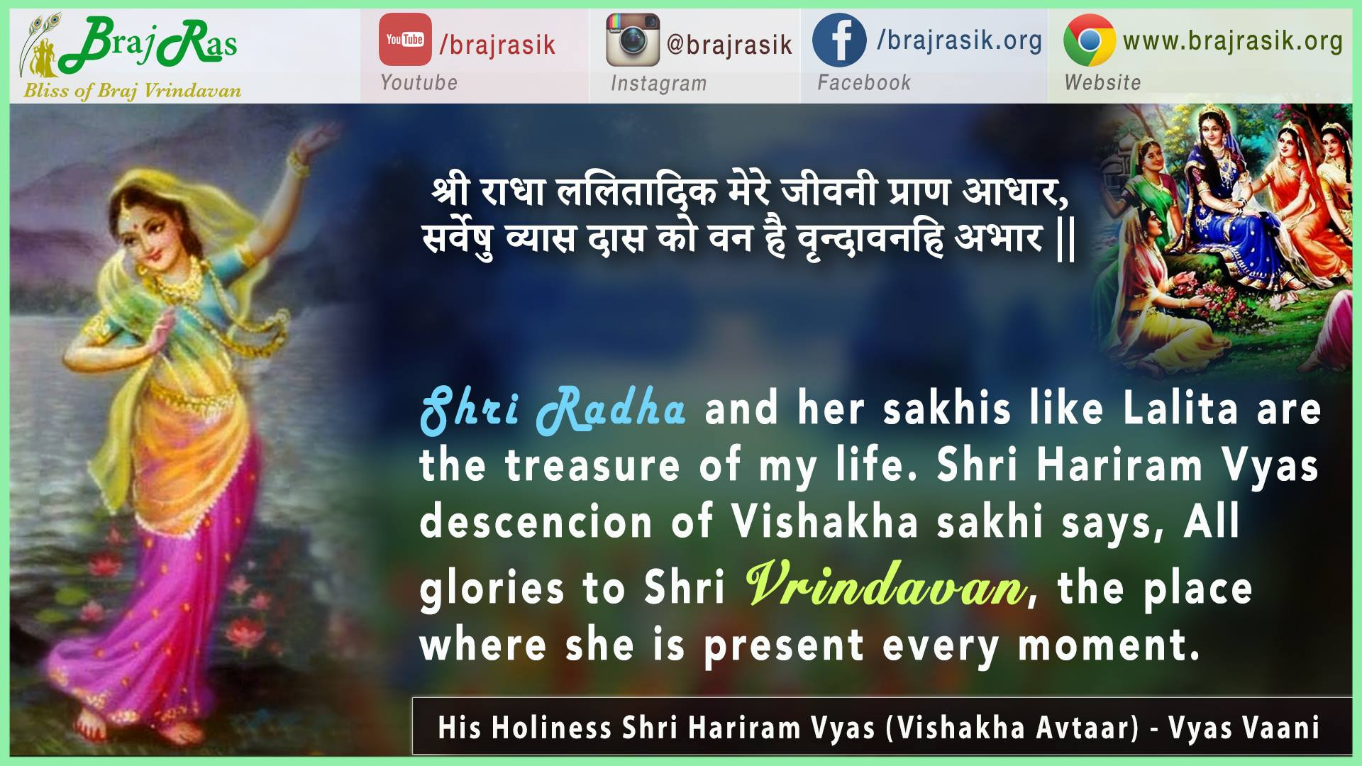 Shri Radha Lalitadik Mere Jeevani Praan Aadhar - Quote By Shri Hariram Vyas