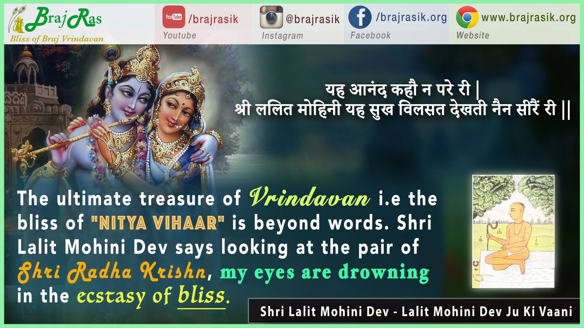 Yeh Anand Kaho Na Pare Ri - Shri Lalit Mohini Dev