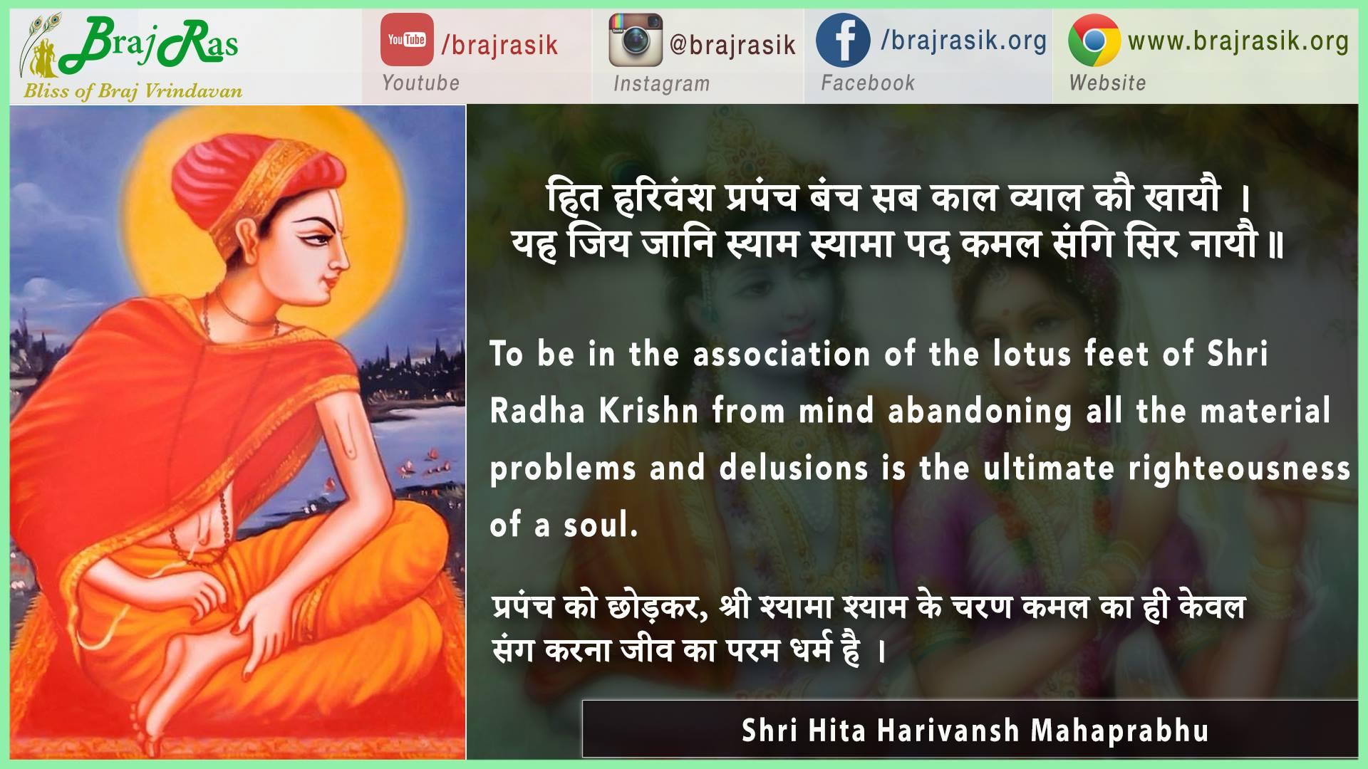 Hita Harivansh Prapanch Banch Sab Kaal Vyaal Ko Khaayo - Shri Hita Harivansh Mahaprabhu