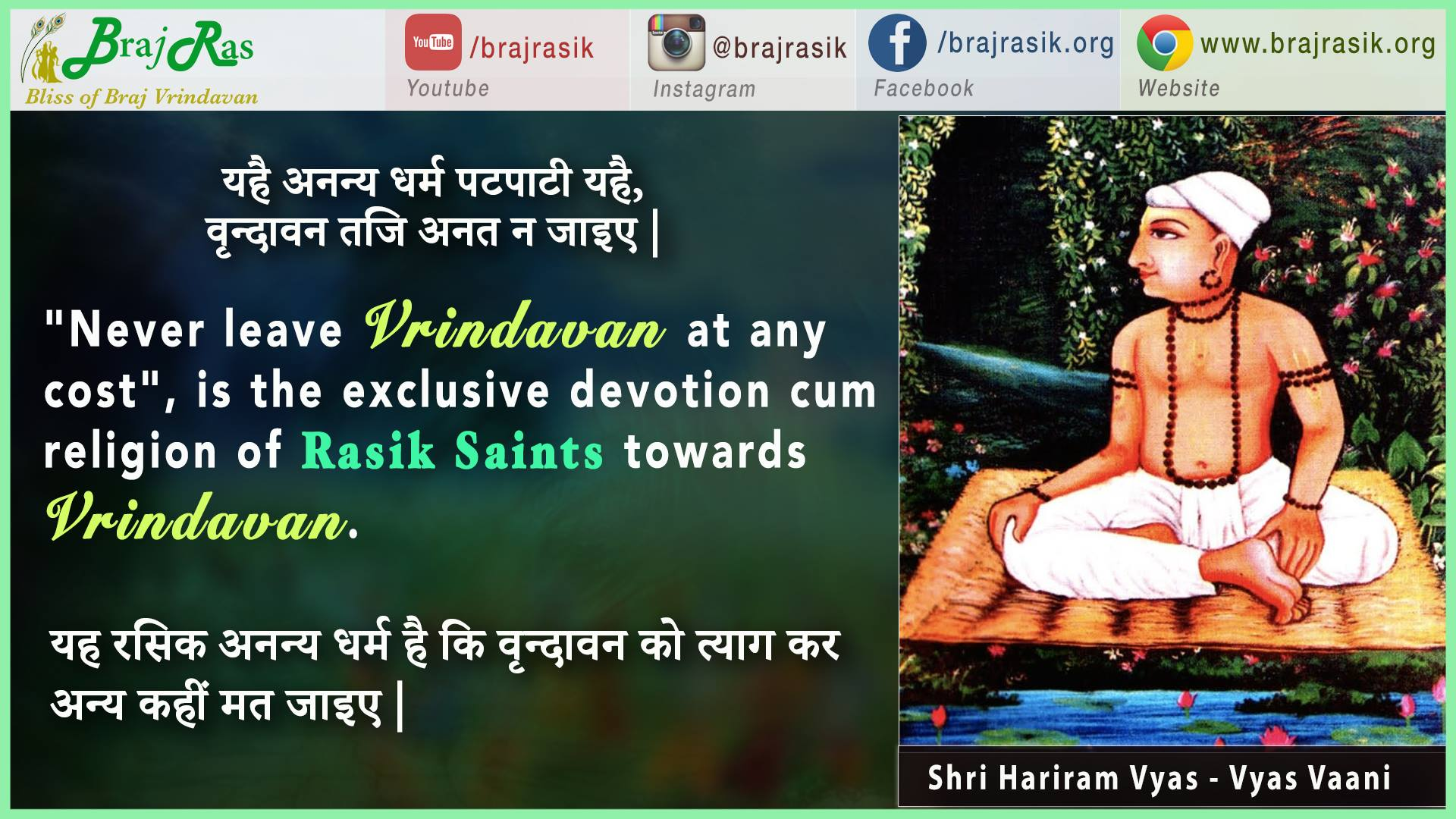 Yahi Ananya Dharm Patpaati Yehi - Shri Hariram Vyas (Vishakha Avtar) - Vyas Vani