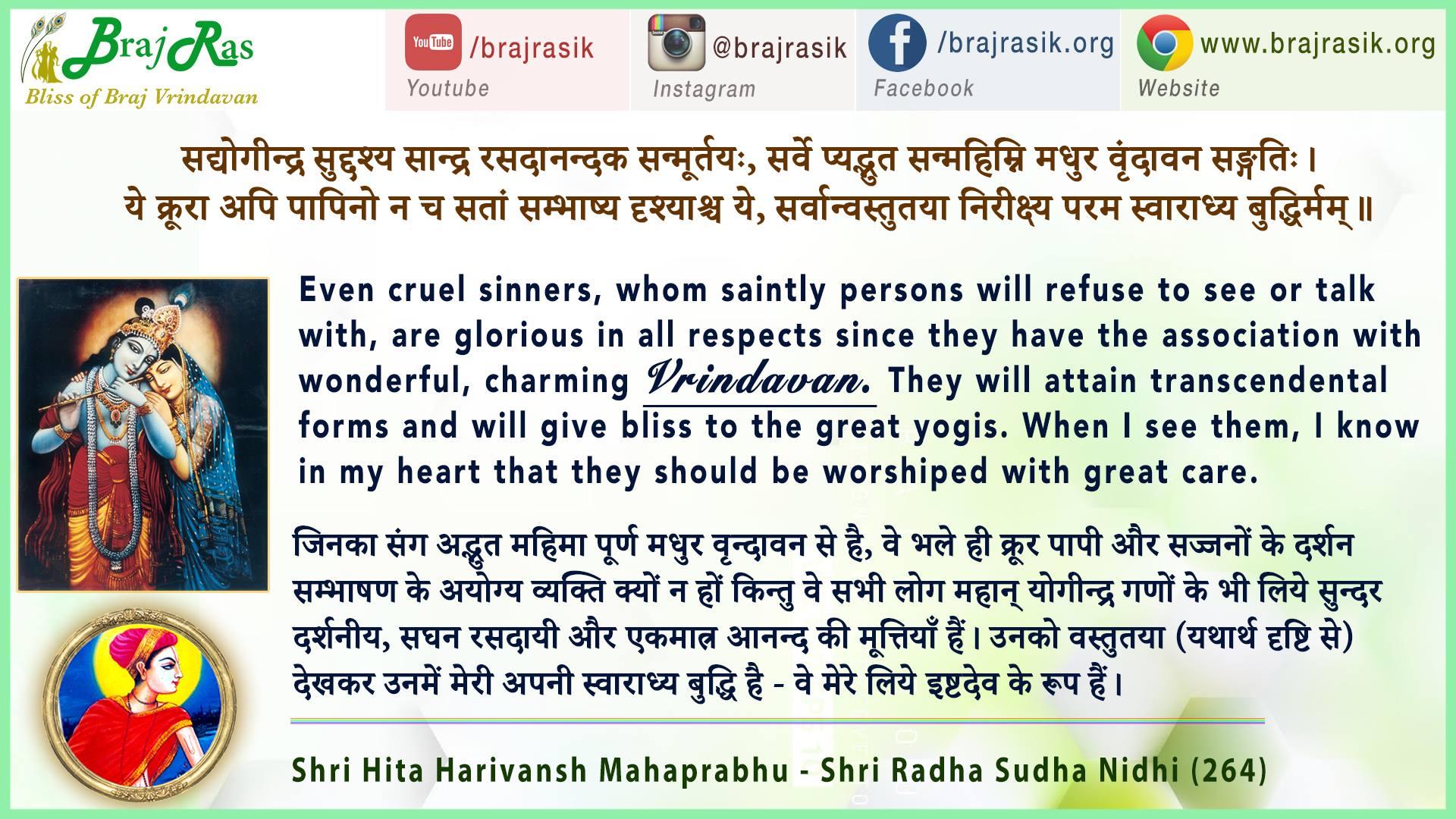 Saghoghindra Sudeshya Saandra Rasanandak Sanmurtiya - Shri Hita Harivansh Mahaprabhu, Shri Radha Sudha Nidhi