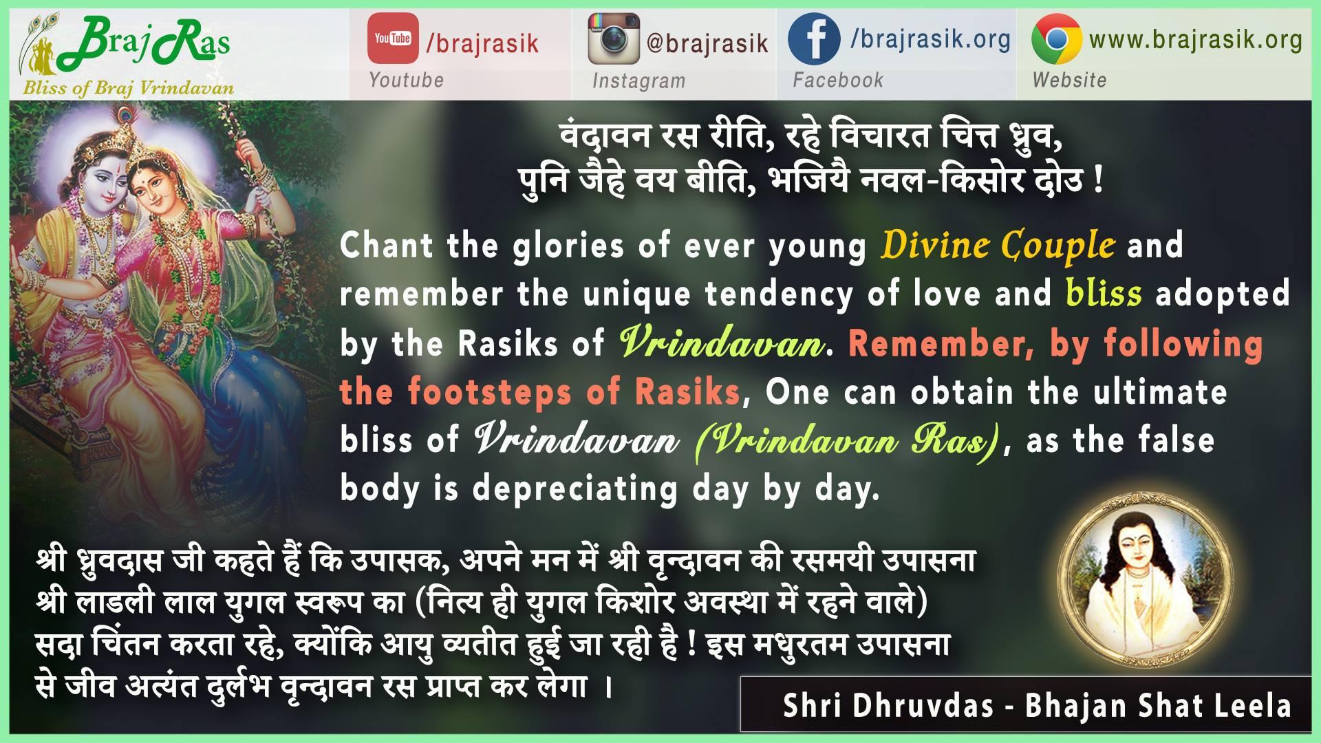 Vrindavan Ras Reeti - Shri Dhruvdas , Bhajan Shat Leela