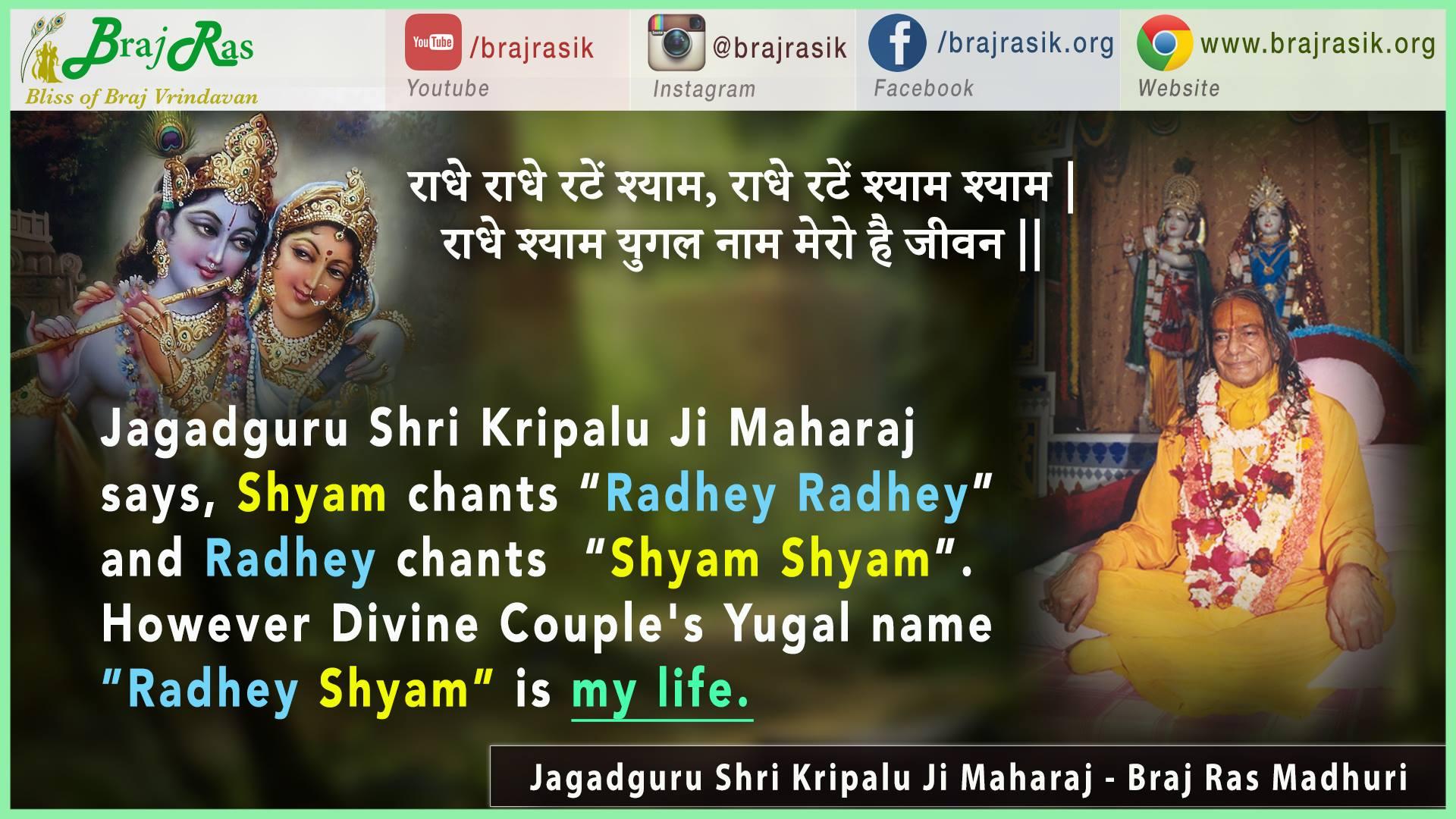 Radhey Radhey Ratein Shyam - Jagadguru Shri Kripalu Ji Maharaj,  Braj Ras Madhuri