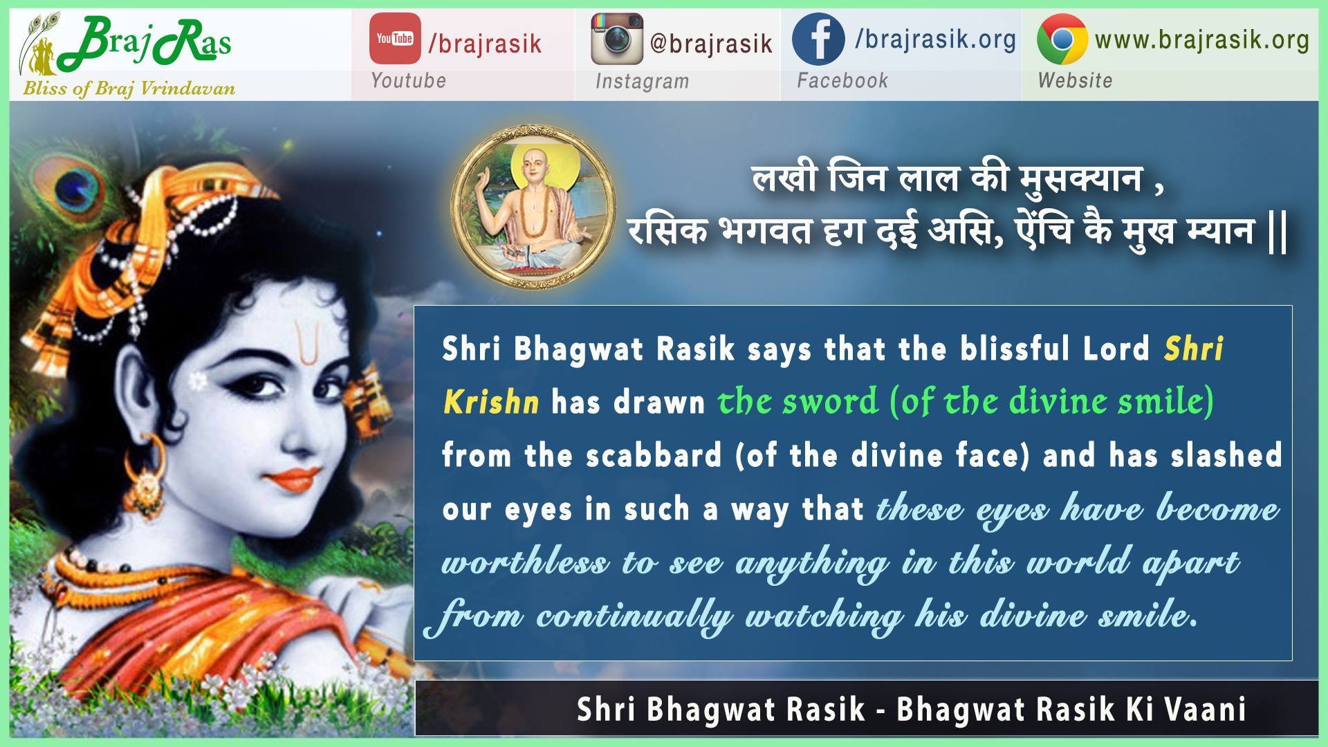 Lakhi Jin Laal Ki Muskaan - Shri Bhagwat Rasik - Bhagwat Rasik Ki Vaani