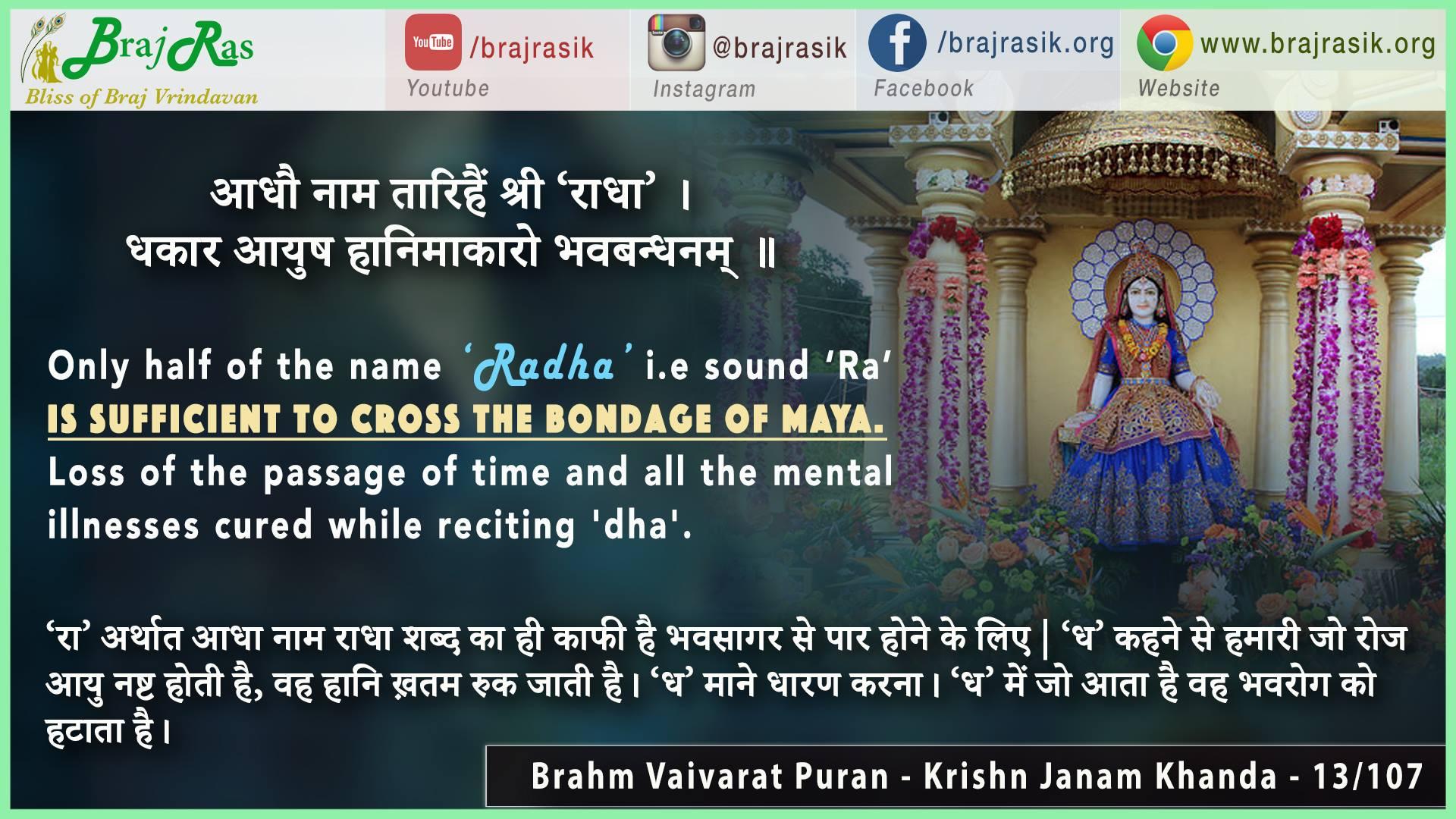 Aadho Naam Tarihain Shri Radha - Brahm Vaivarat Puran