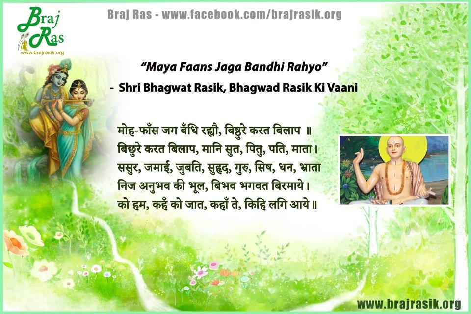 Maya Faans Jaga Bandhi Rahyo - Pada By Shri Bhagwat Rasik, Bhagwad Rasik Ki Vaani