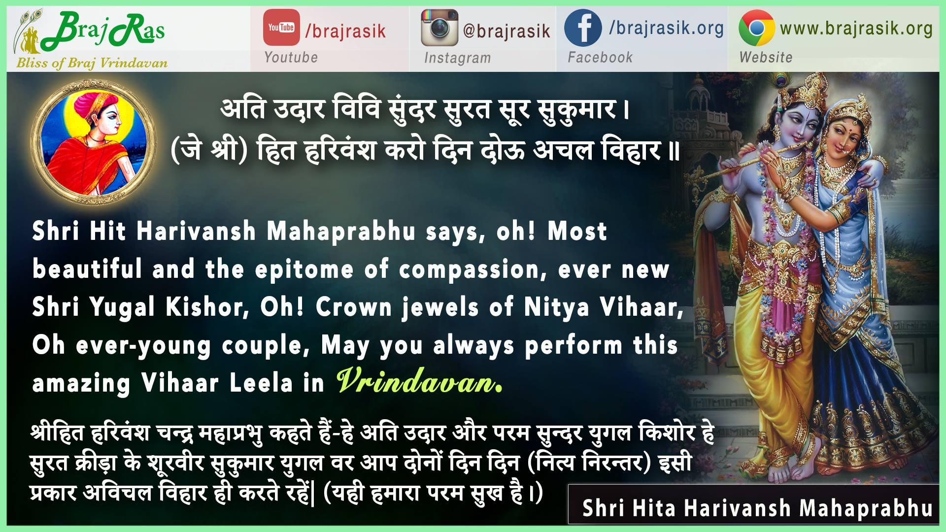 Ati Udaar Vivi Sundar Surat Soor Sukumaar - Shri Hita Harivansh Mahaprabhu (Murali Avtaar)