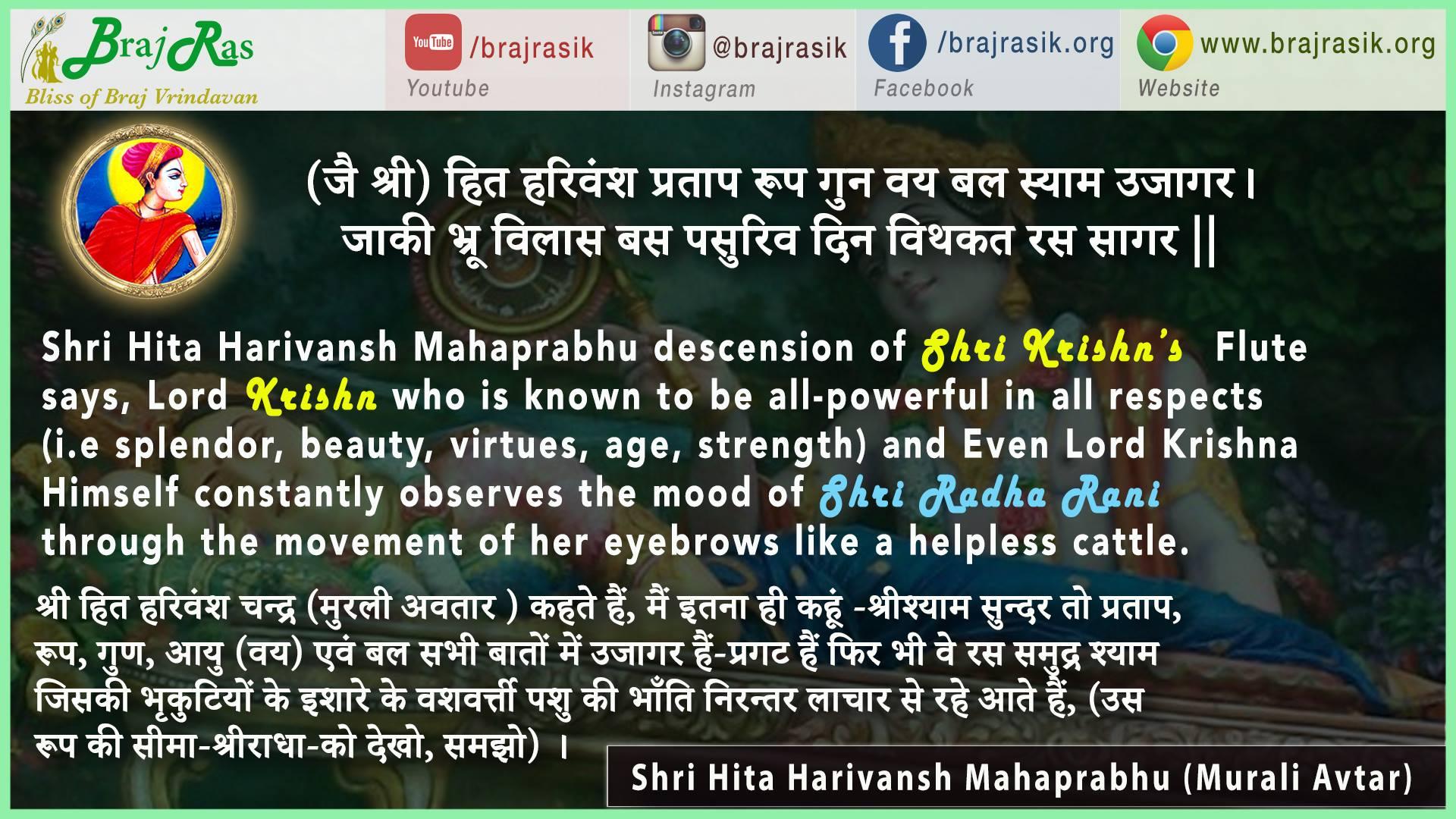 (Jai Shri) Hit Harivansh Prataap Roop Gun Vay Bal Syaam Ujagar - Shri Hita Harivansh Mahaprabhu, Hit Chaturasi (52)