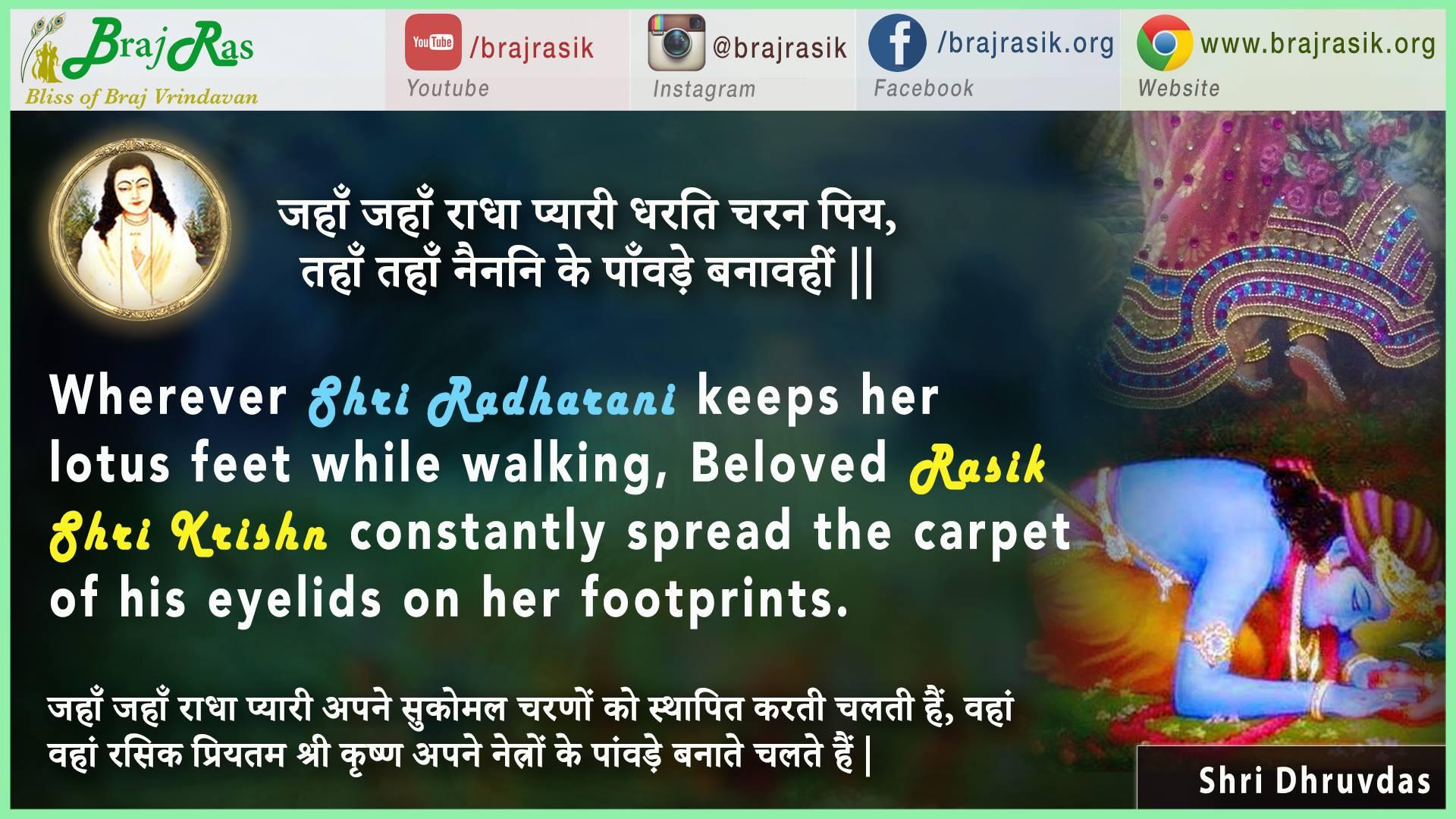 Jahan Jahan Radha Pyari Dharati Charan Piya - Shri Dhruvdas, Bayalees Leela