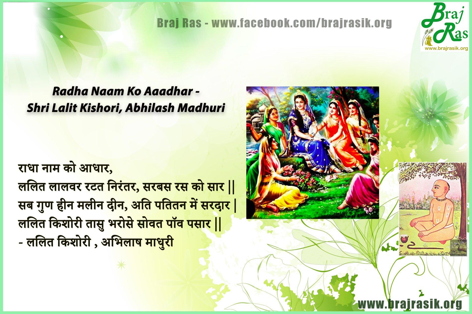 Radha Naam Ko Aadhar - Shri Lalit Kishori Abhilash Madhuri