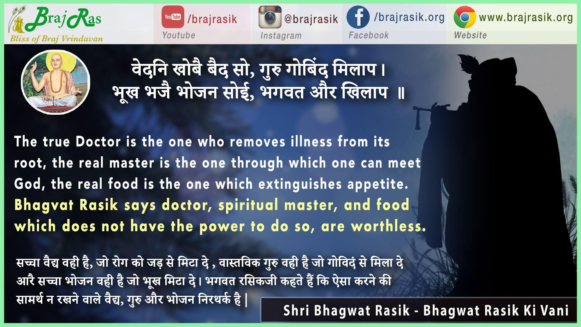 Vedani Khobe Vaida So - Shri Bhagwat Rasik, Bhagwat Rasik Ki Vani