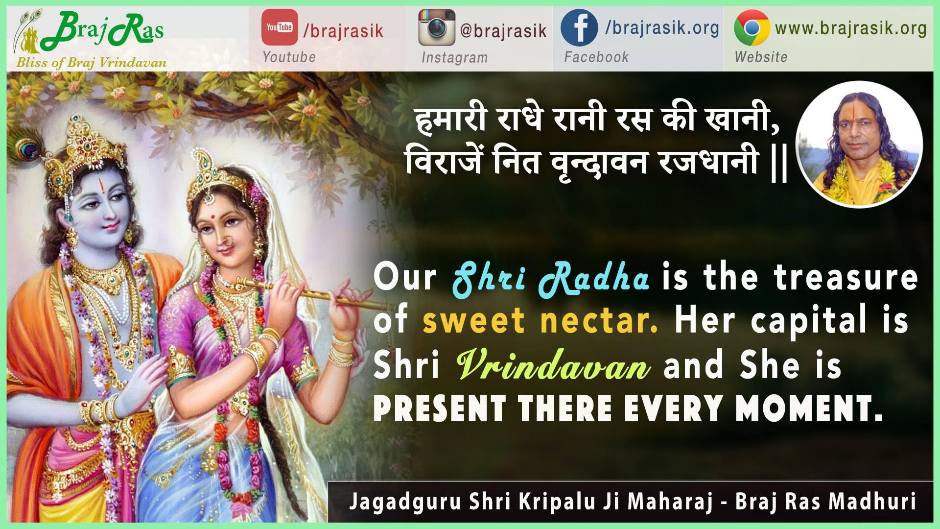 Humari Radhey Rani Ras Ki Khani - Jagadguru Shri Kripalu Ji Maharaj, Braj Ras Madhuri