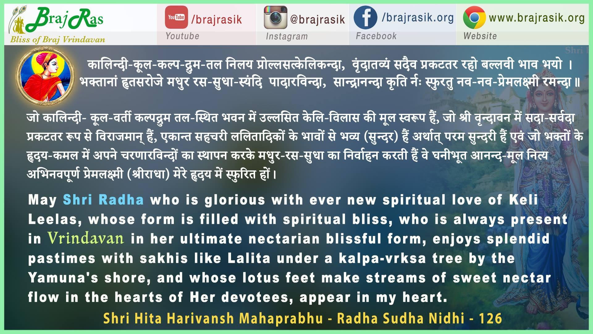 Kalindi Kool Kalp Drum Tal Nilay Prolasata Kelikanda - Shri Hita Harivansh Mahaprabhu, Radha Sudha Nidhi