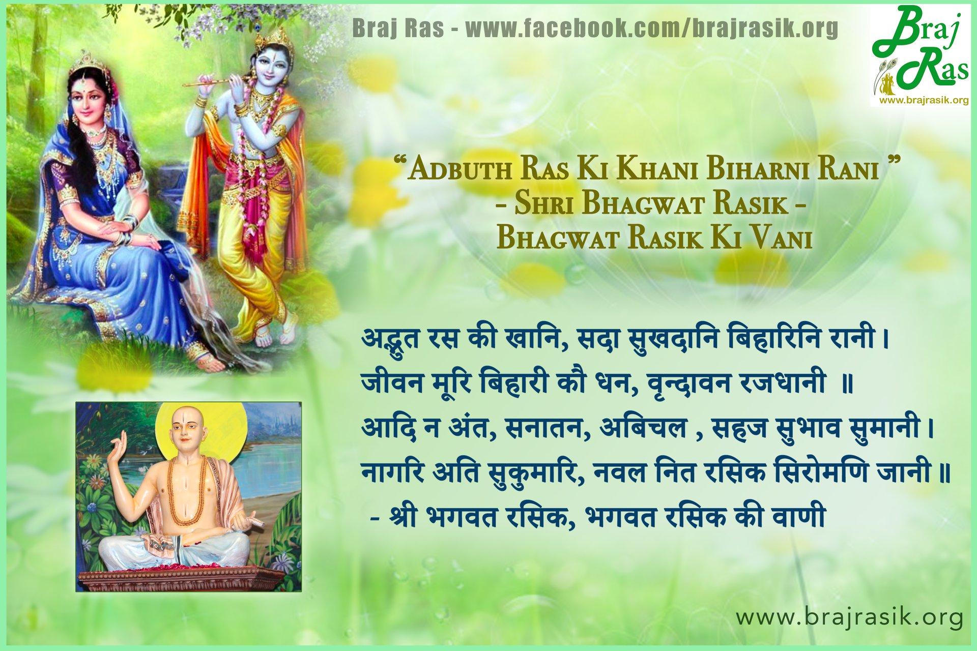 Adbhuth Ras Ki Khani, Sada Sukhdani Biharini Rani - Shri Bhagwat Rasik