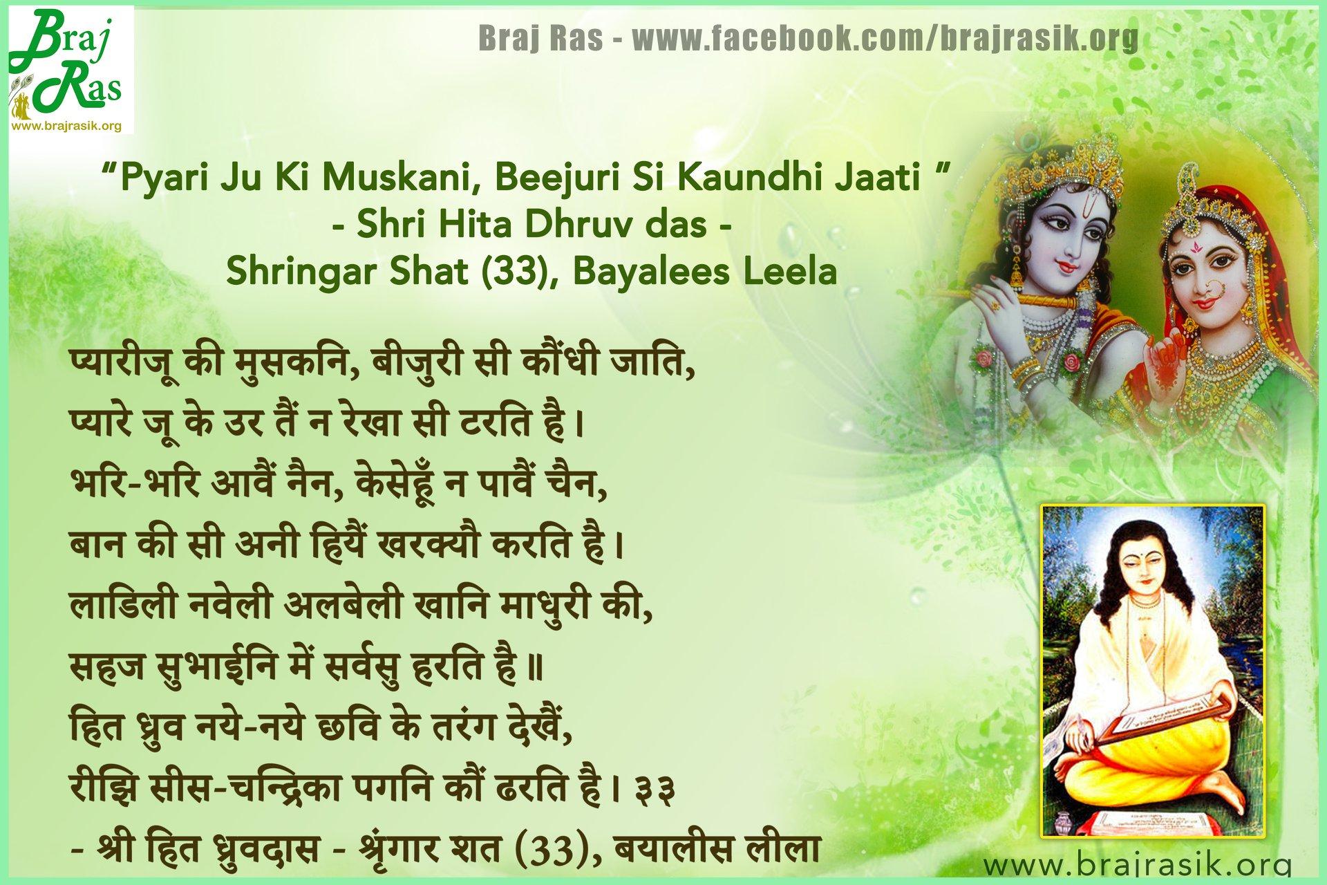 """""""Pyari Ju Ki Muskani, Beejuri Si Kaundhi Jaati """" - Shri Hita Dhruv das - Shringar Shat (33), Bayalees Leela"""