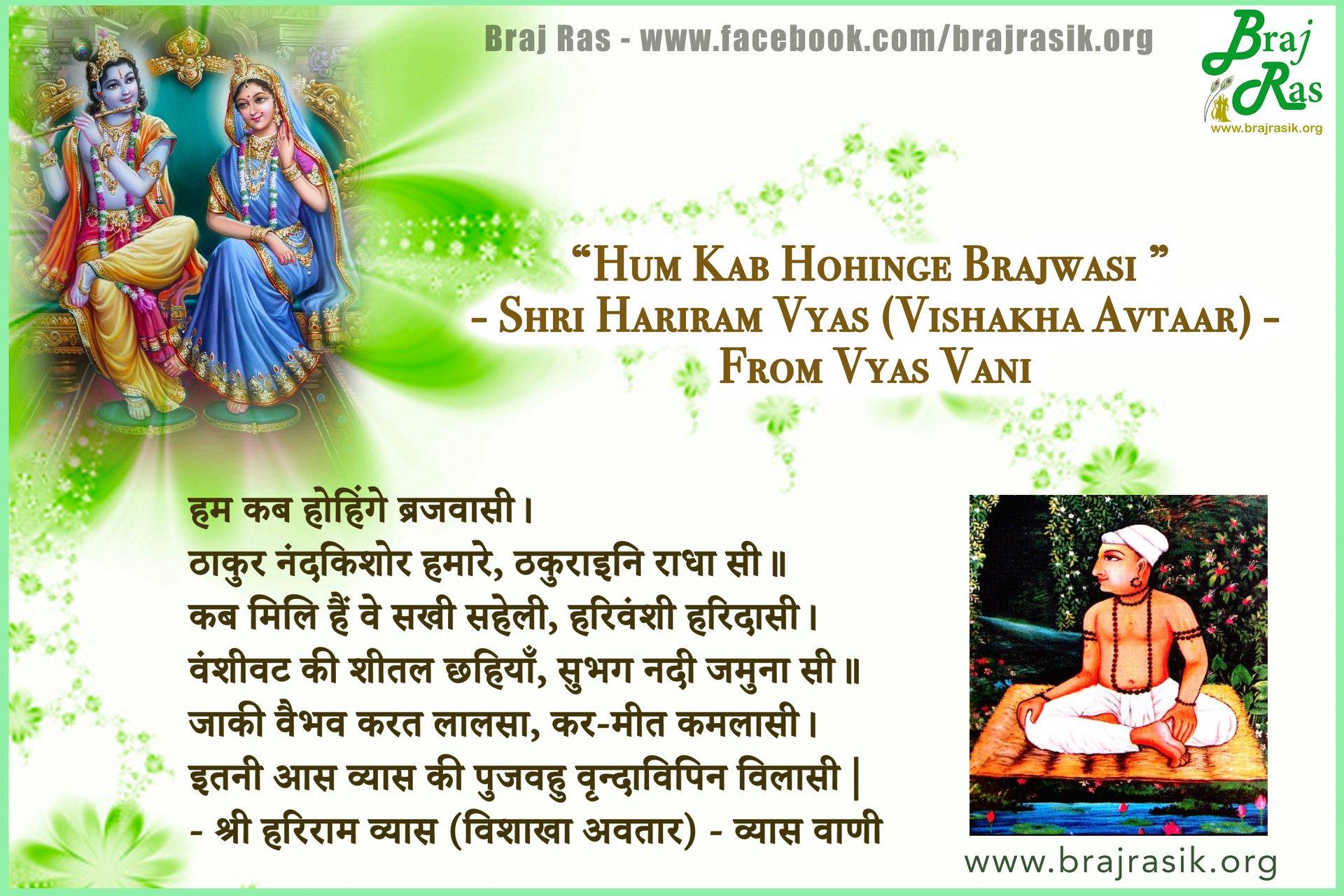 """""""Hum Kab Hohinge Brajwasi """" - Shri Hariram Vyas (Vishakha Avtaar) - From Vyas Vani"""