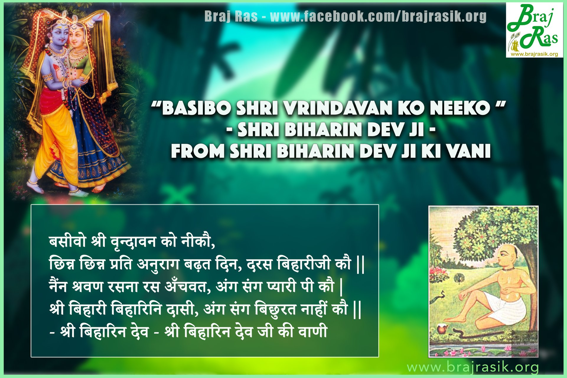 """Basibo Shri Vrindavan Ko Neeko "" - Shri Biharin Dev Ji From Shri Biharin Dev Ji Ki Vani."