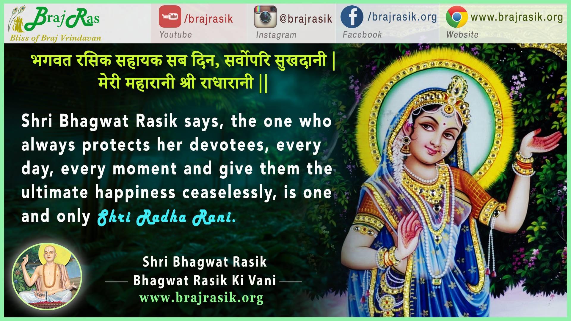 Bhagwat Rasik Sahayak Sab Din - Shri Bhagwat Rasik, Bhagwat Rasik Ki Vani