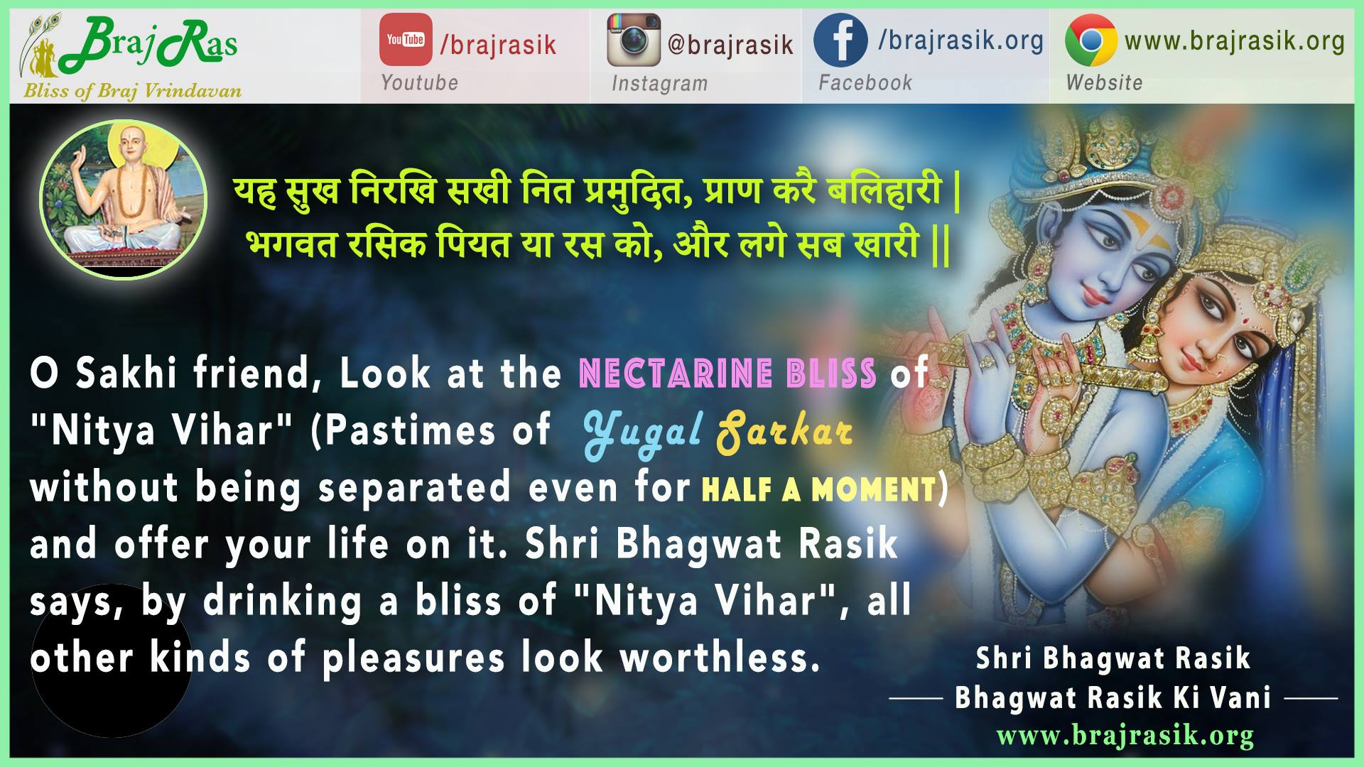 Yeh Sukh Nirakhi Sakhi Nita Pramudit - Shri Bhagwat Rasik, Bhagwat Rasik Ki Vani