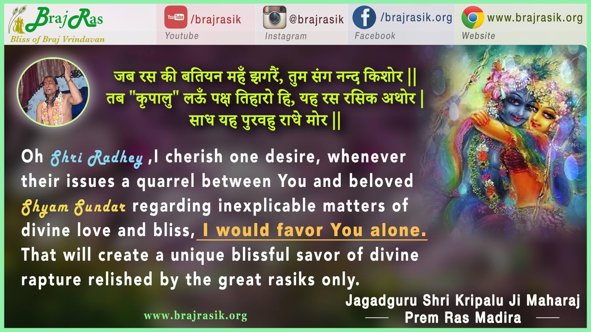 Jab Ras Ki Batiyan Mahan Jhagarein - Jagadguru Shri Kripalu Ji Maharaj, Prem Ras Madira