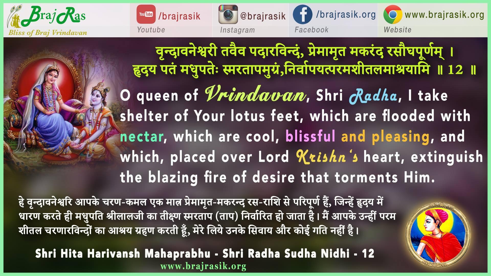 Vrindavaneshwari Tavev Padarvindam - Shri Hita Harivansh Mahaprabhu - Shri Radha Sudha Nidhi