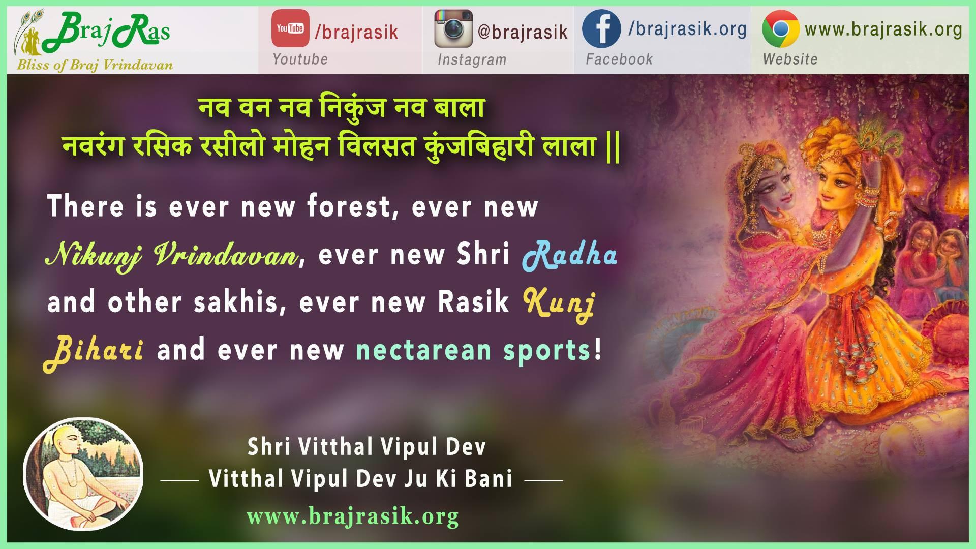 Nav Van Nav Nikunj Nav Bala - Shri Vitthal Vipul Dev, Vitthal Vipul Dev Ju Ki Bani