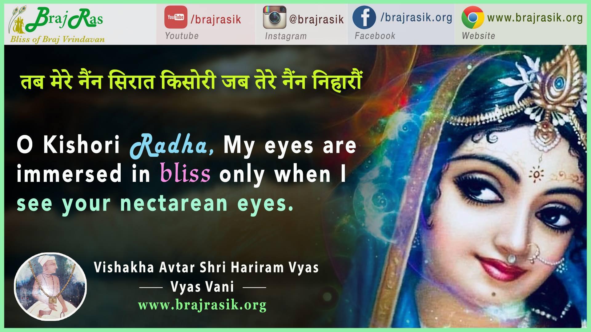 Tab Mere Nain Siraat Kisori Jab Tere Nain Niharon - Vishakha Avtar Shri Hariram Vyas, Vyas Vani