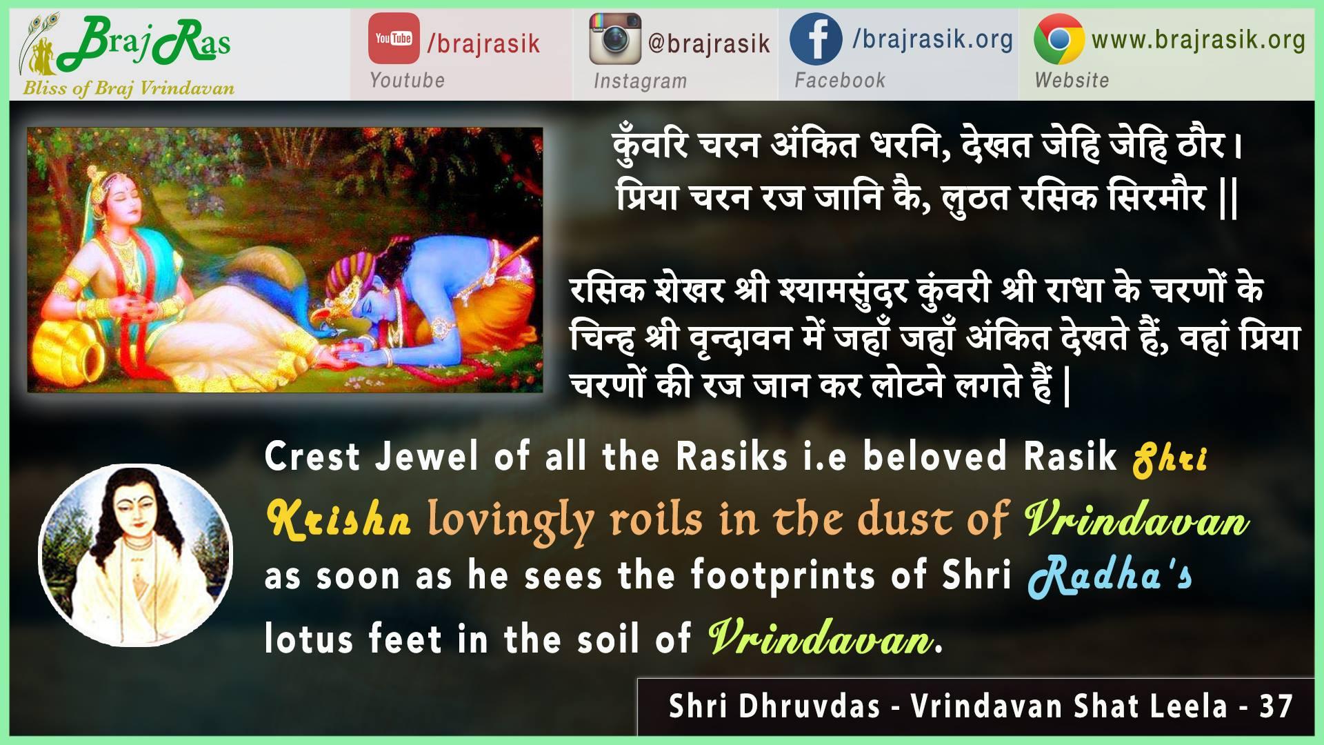 Kunwari Charan Ankit Dharani - Shri Dhruvdas - Vrindavan Shat Leela