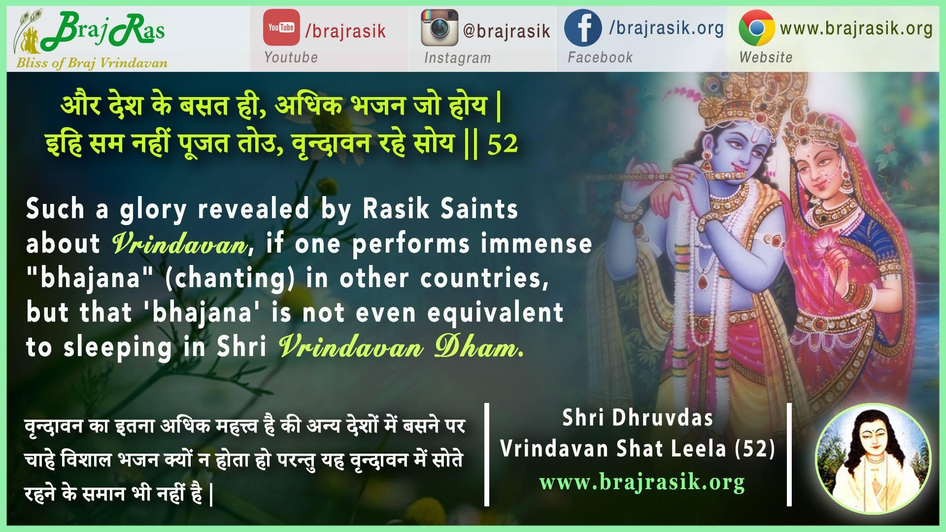 Aur Desh Ke Basat Hi, Adhik Bhajan Jo Hoy - Shri Dhruvdas, Shri Vrindavan Shat Leela