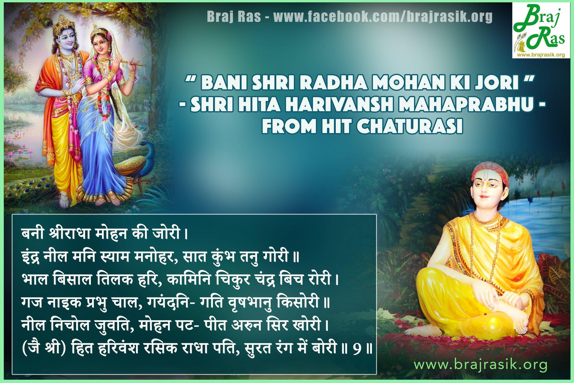 """Bani Shri Radha Mohan Ki Jori - Shri Hita Harivansh Mahaprabhu From Hit Chaturasi (09)"