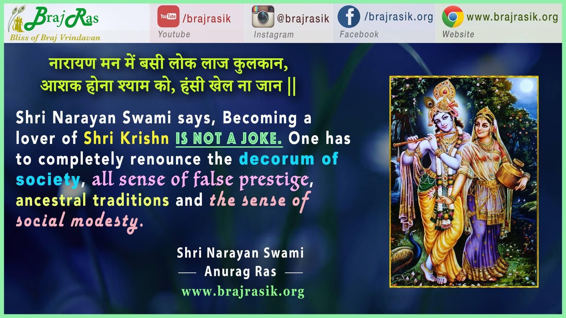 Narayan Mana Mein Basi Lok Laaj Kulkan - Shri Narayan Swami, Anurag Ras