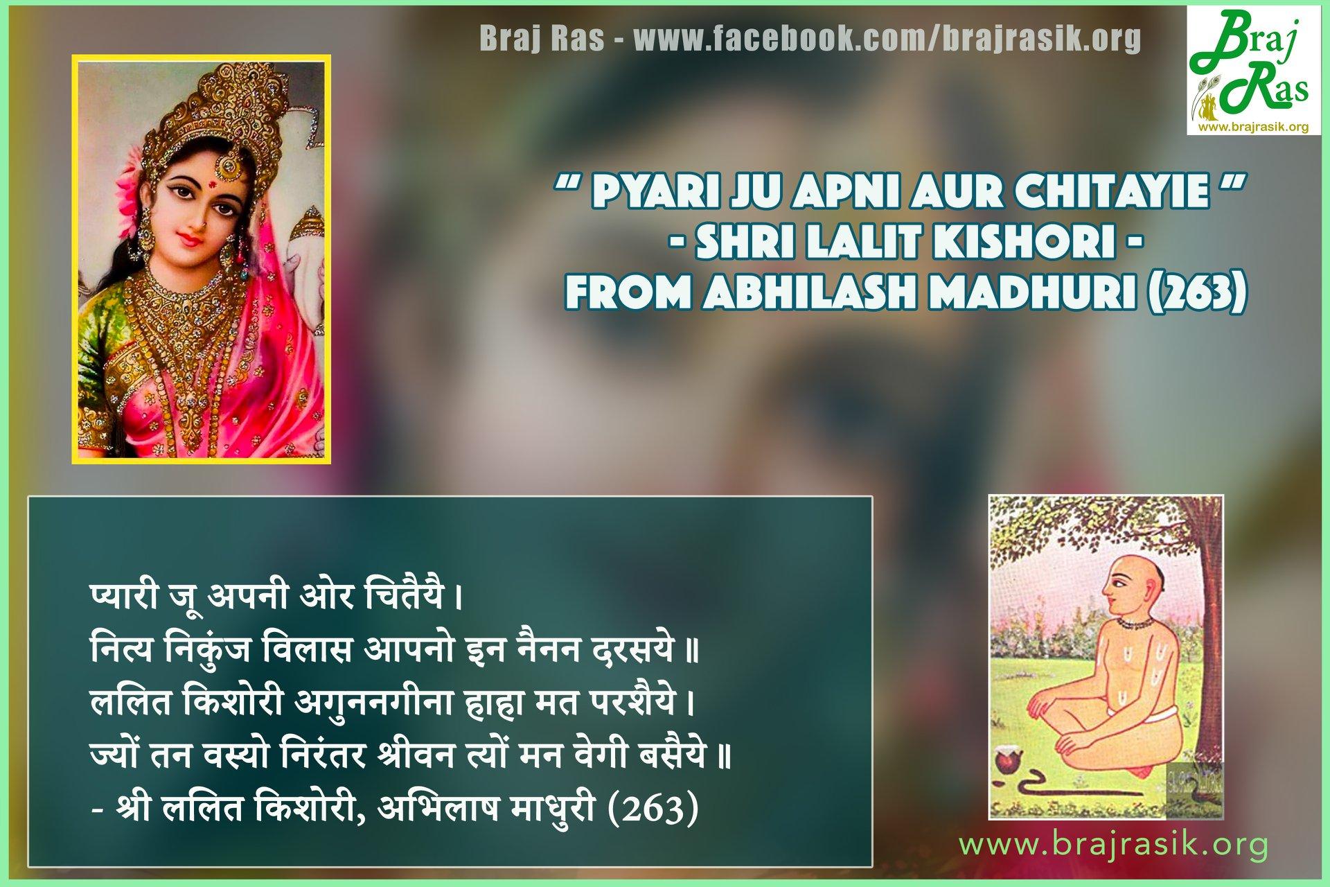 """"""" Pyari Ju Apni Aur Chitayie """" - Shri Lalit Kishori - From Abhilash Madhuri (263)"""