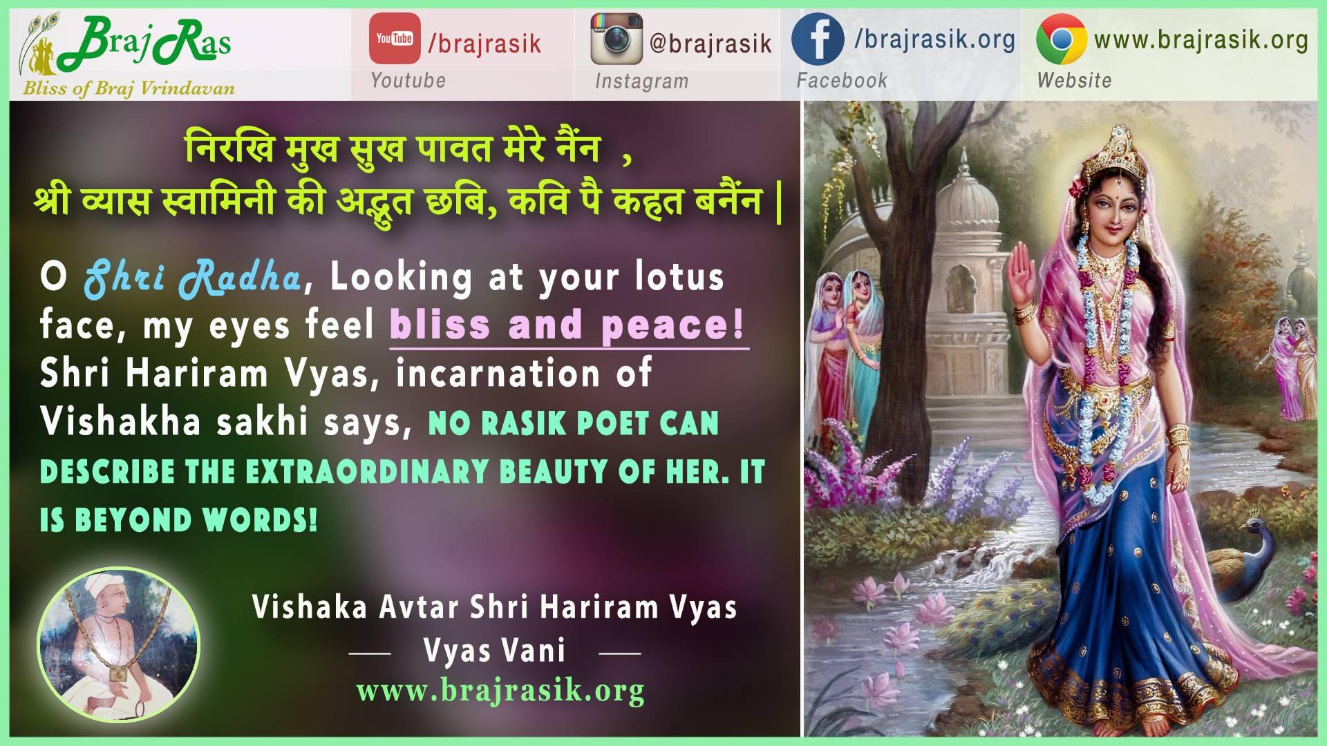 Nirakhi Mukh Sukh Pawat Mere Nain - Vishaka Avtar Shri Hariram Vyas, Vyas Vani
