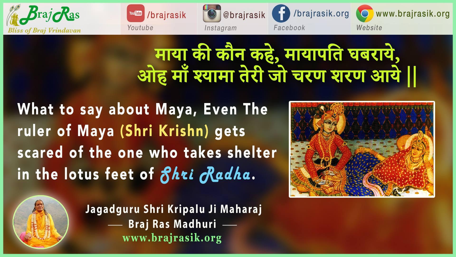 Maya Ki Kaun Kahe, Mayapati Ghabraaye - Jagadguru Shri Kripalu Ji Maharaj, Braj Ras Madhuri
