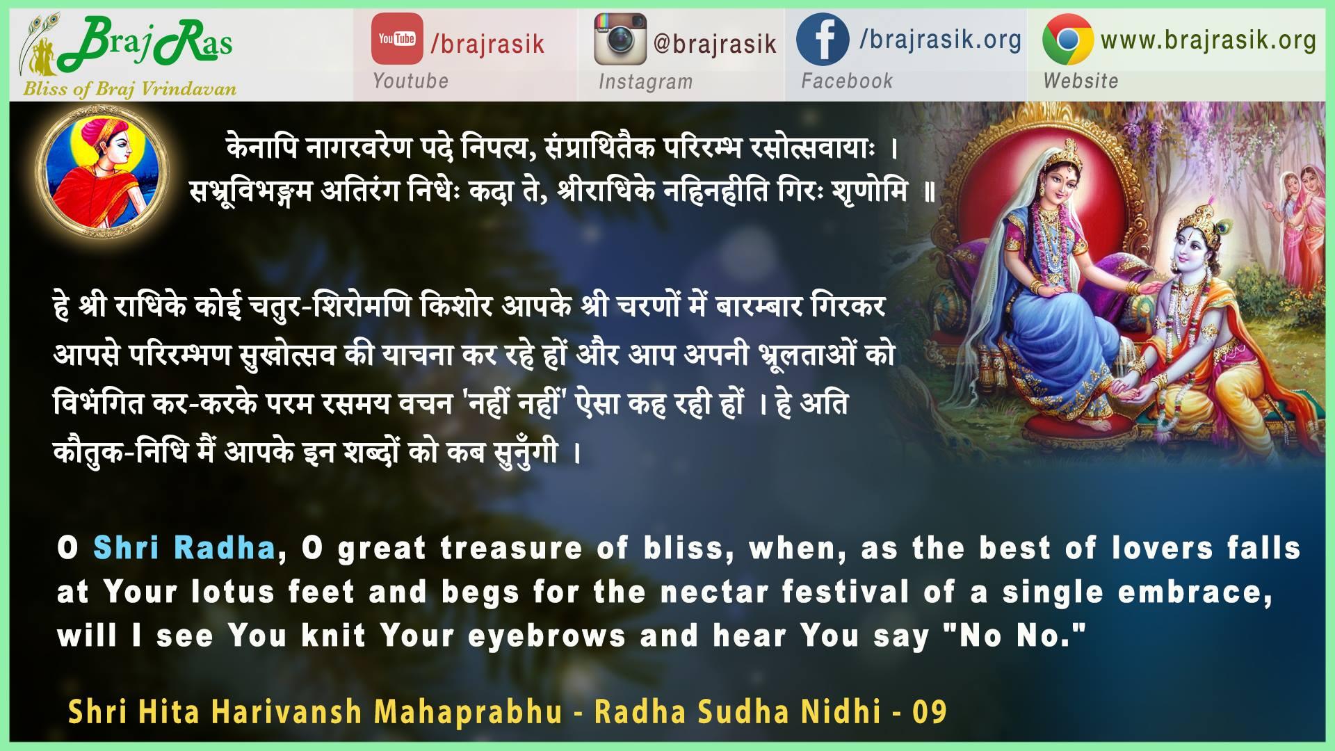 Kenapi Nagarvaren Pade Nipaty - Murali Avtar Shri Hita Harivansh Mahaprabhu - Radha Sudha Nidhi