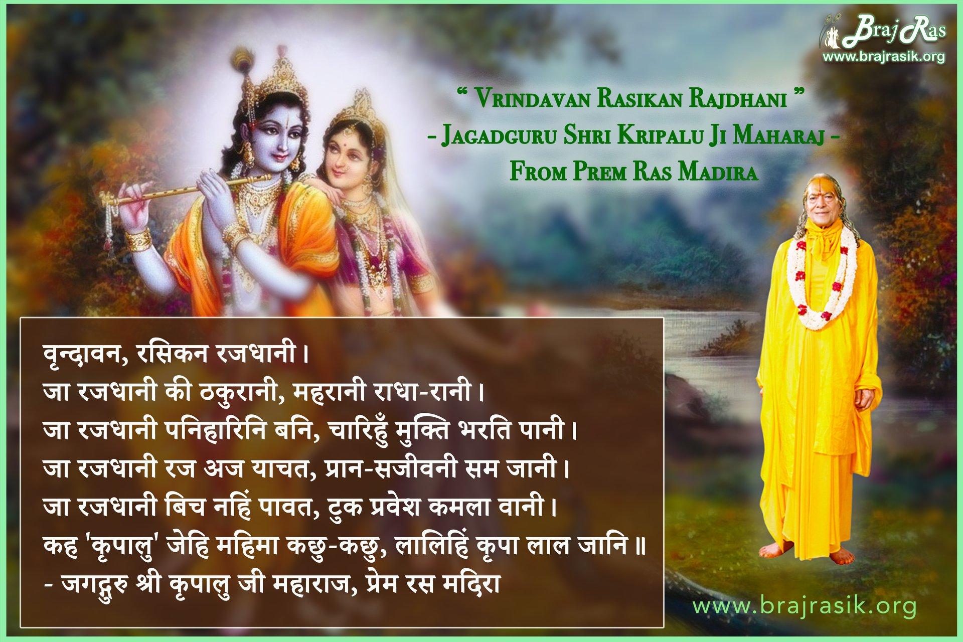 "Vrindavan Rasikan Rajdhani "" - Jagadguru Shri Kripalu Ji Maharaj - From Prem Ras Madira"