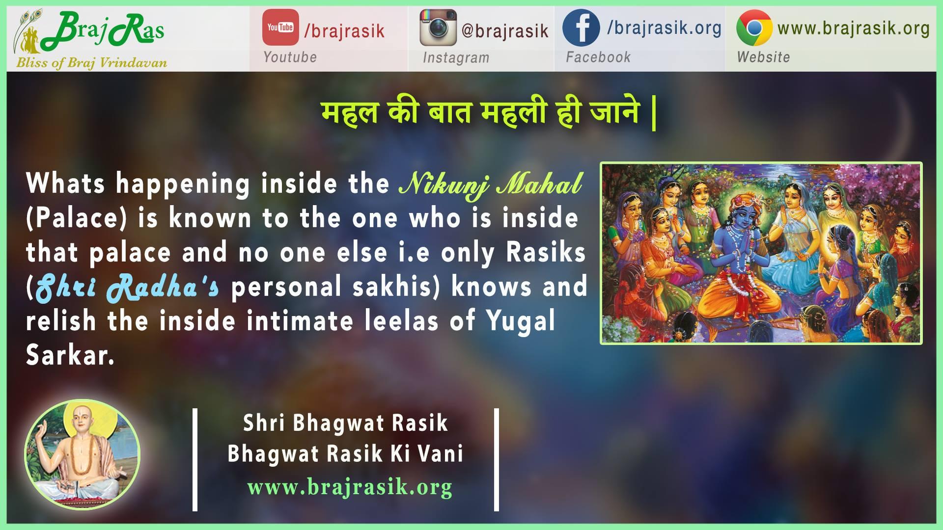 Mahal Ki Baat Mahali Hi Jane - Shri Bhagwat Rasik , Bhagwat Rasik Ki Vani