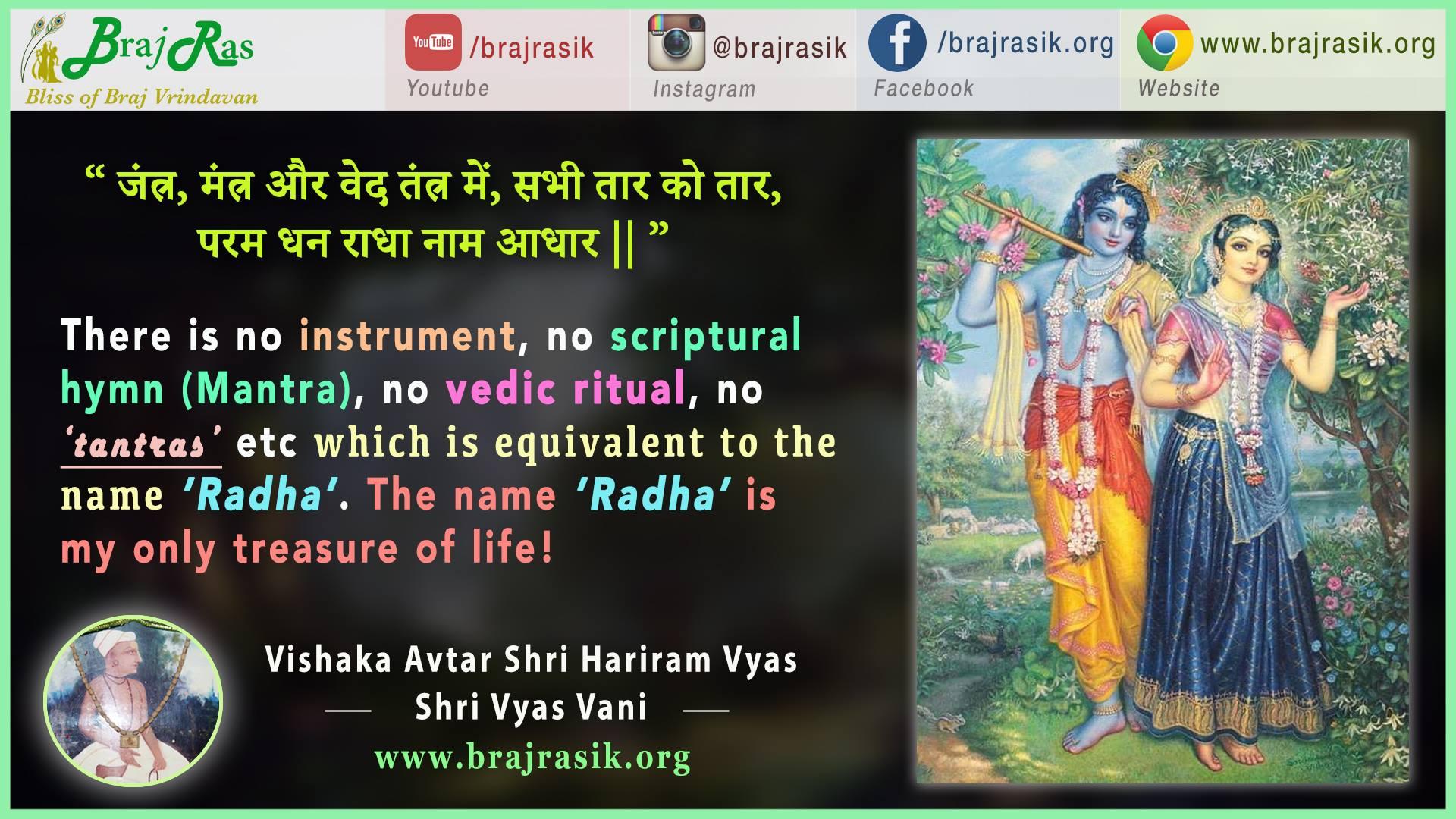 Jantra Mantra Aur Veda Tantra Mein - Vishakha Avtar Shri Hariram Vyas, Shri Vyas Vani